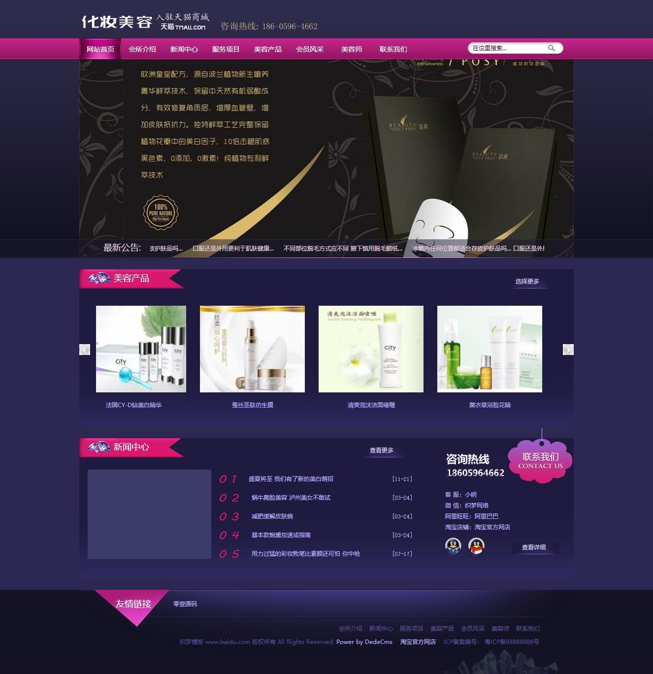 化妆美容产品网站织梦dedecms模板(带手机端)