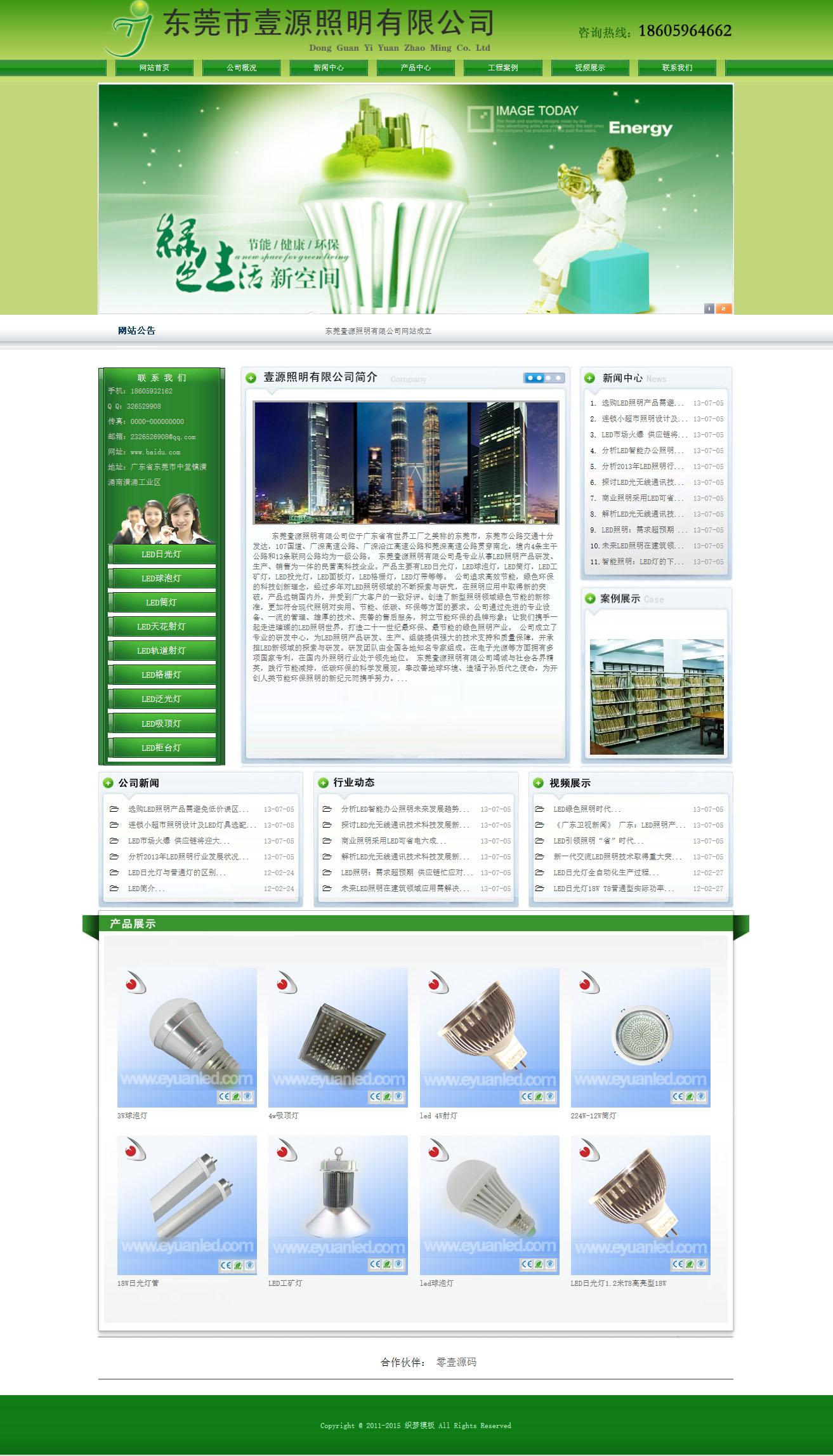 绿色节能环保类LED电子产品网站织梦dedecms模板(带手机端)