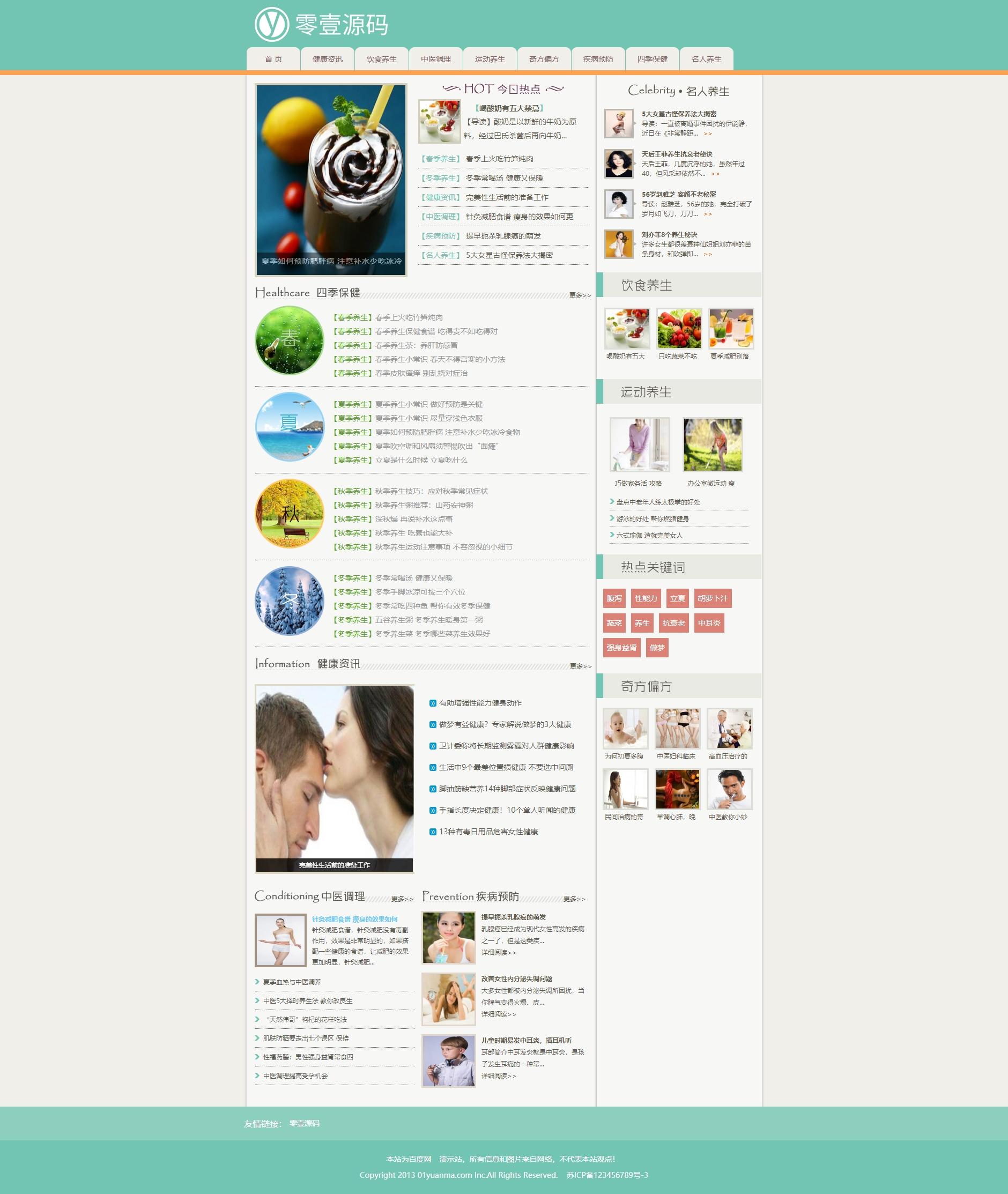 织梦dedecms青绿色健康养生资讯网站整站模板