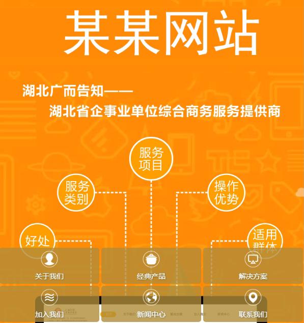 黄色织梦企业通用dedecms手机模板