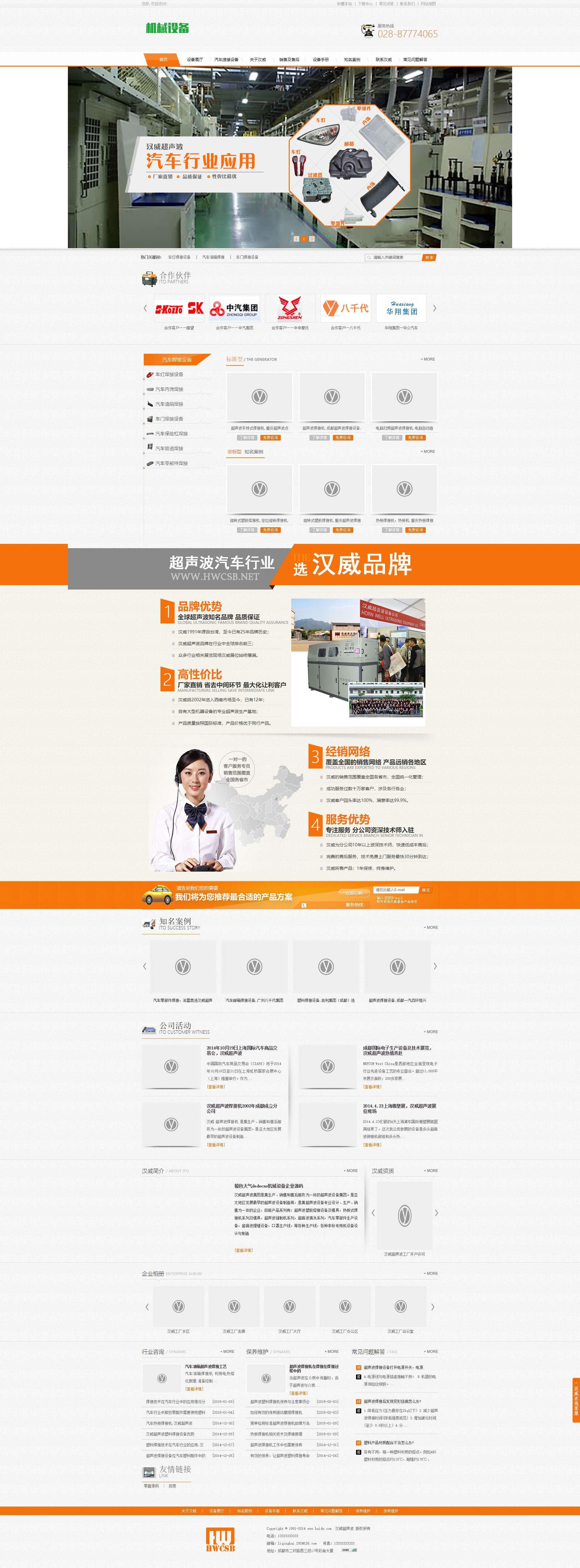橙色大气织梦dedecms机械设备企业源码