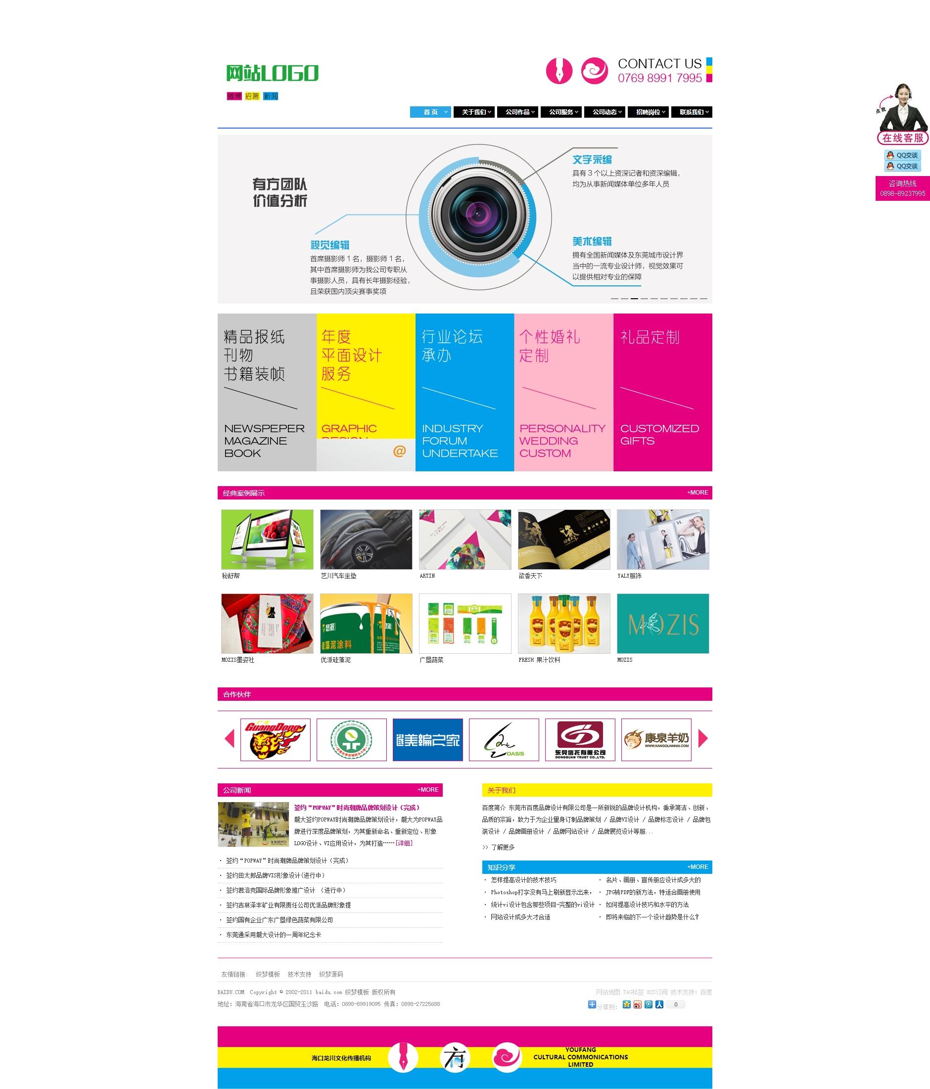 大气品牌传播广告设计类企业公司织梦dedecms模板