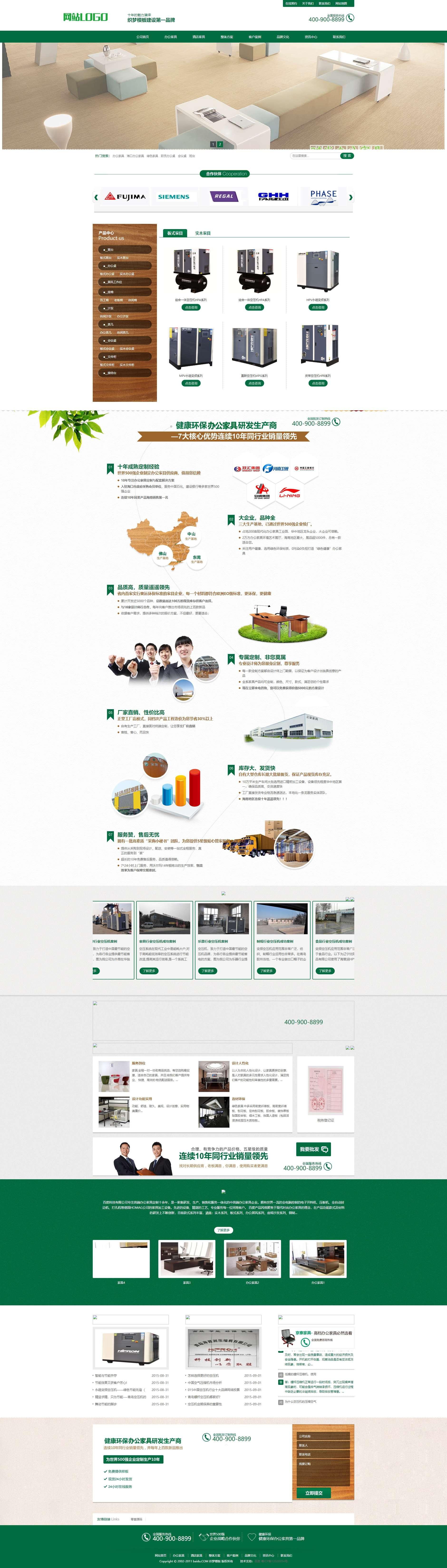 绿色办公家居家具营销类企业通用网站织梦dedecms模板