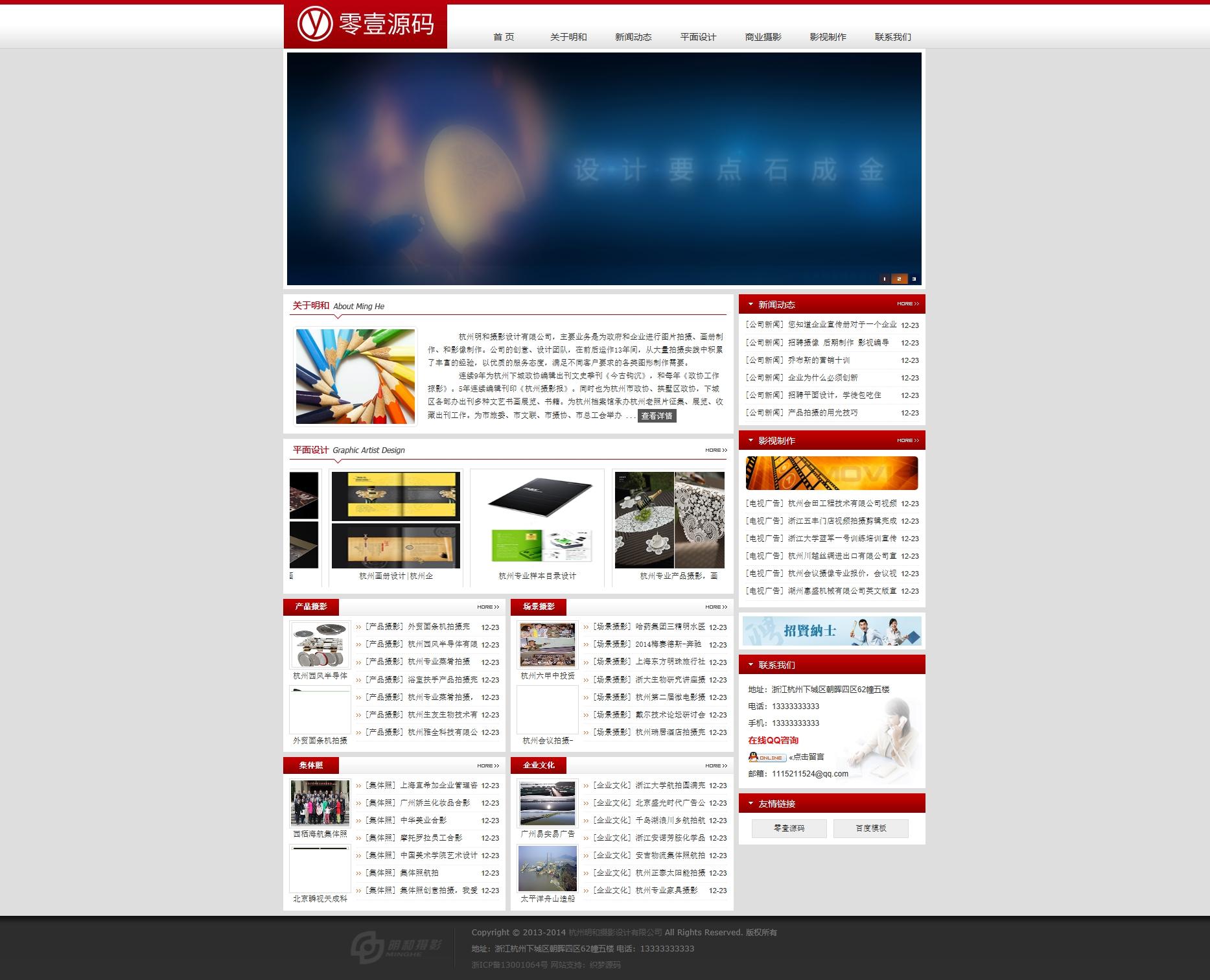 织梦dedecms红色大气摄影网站源码 摄影设计工作室模板