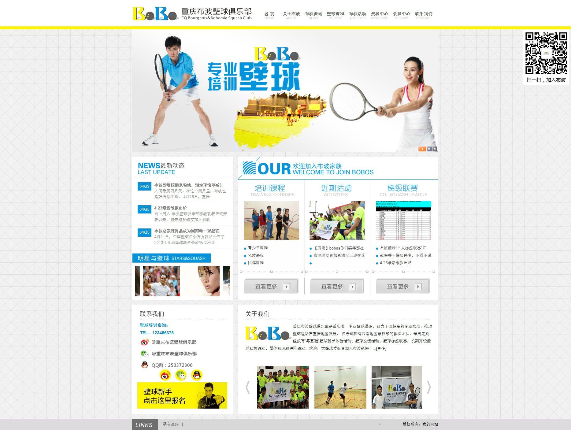 织梦dedecms高端大气壁球培训机构网站整站模版