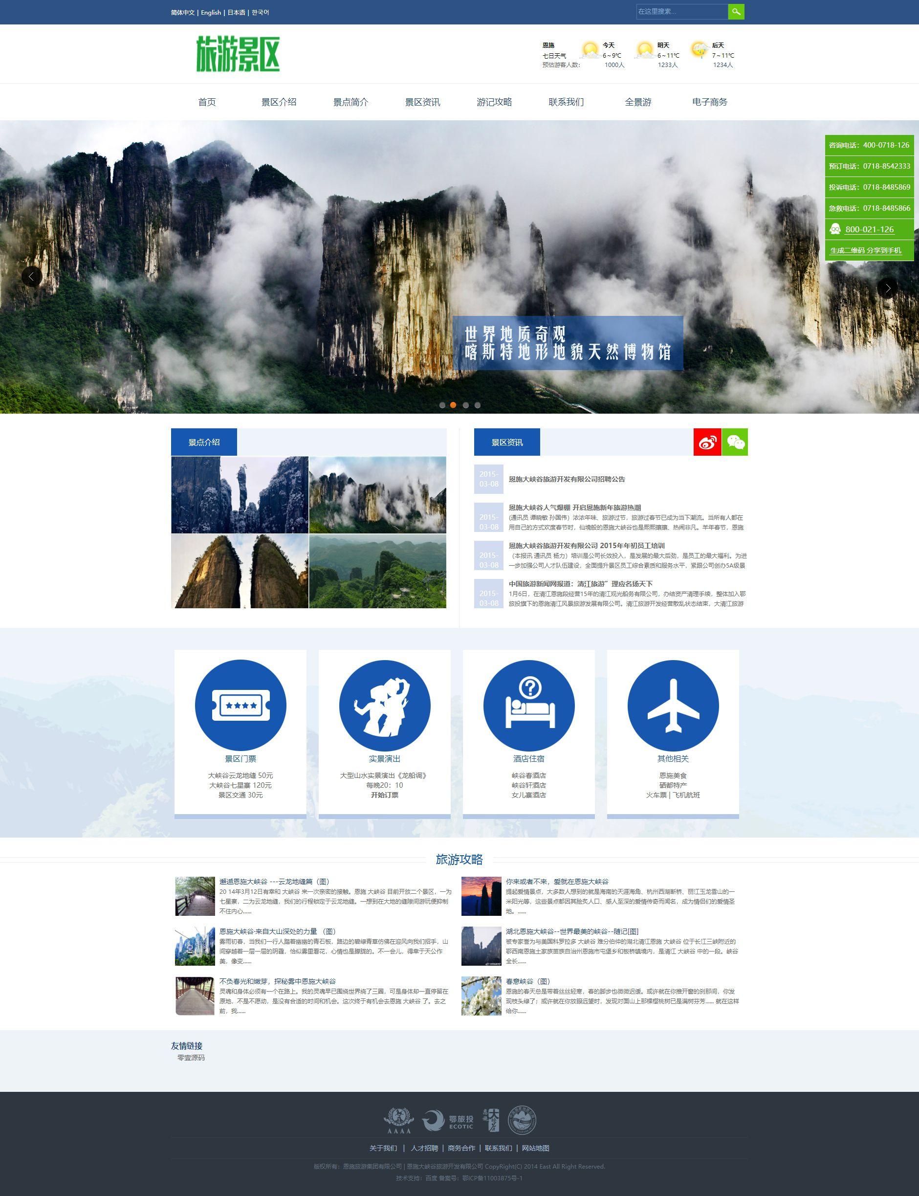 旅游景区景点旅游攻略类企业织梦dedecms模板