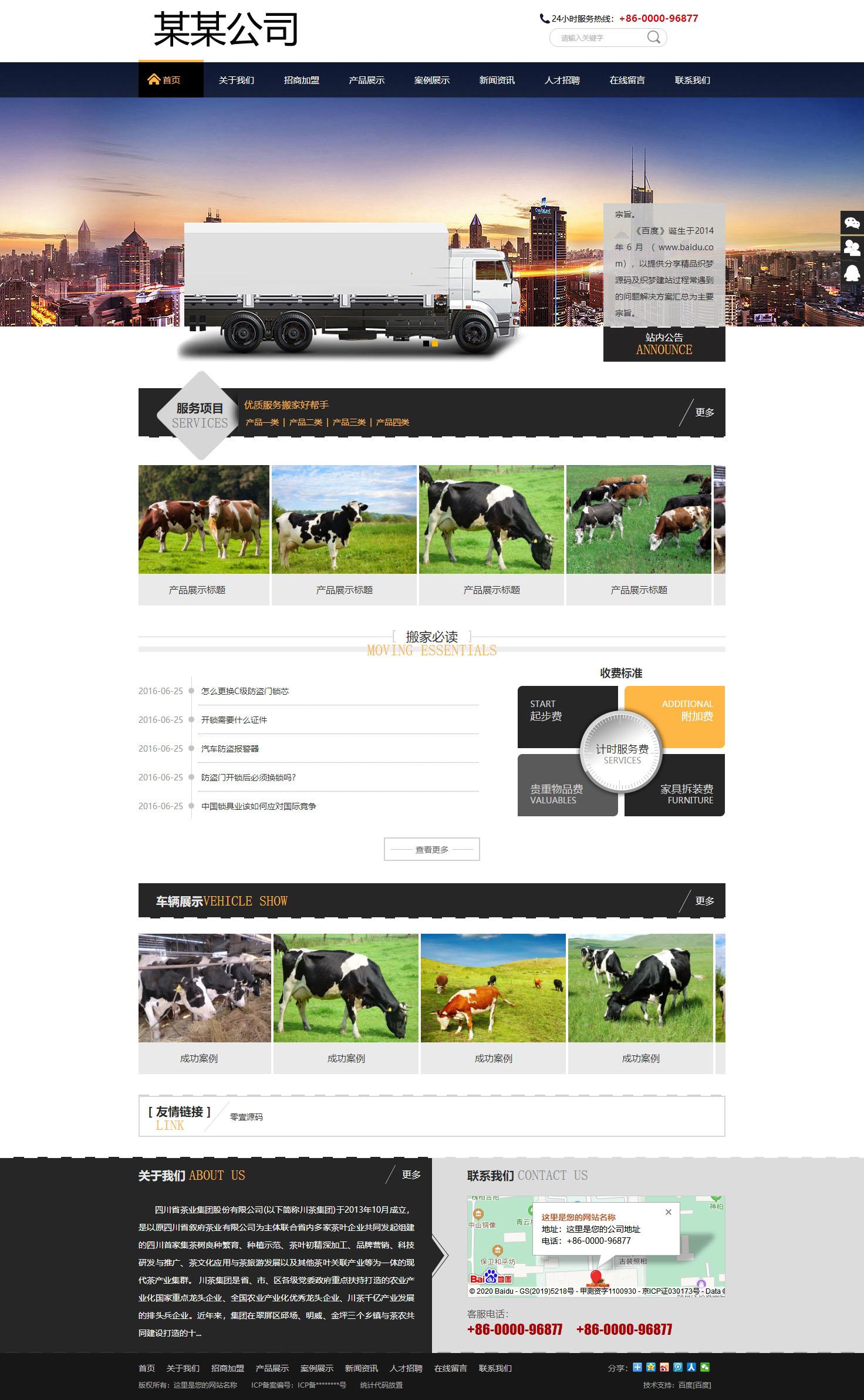 家政搬家服务行业网站织梦dedecms模板(带手机端)