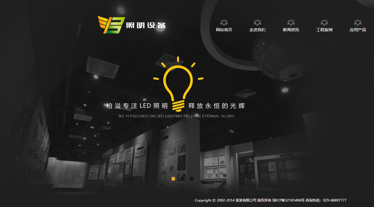 宽屏照明设备企业织梦dedecms模板(带手机端)