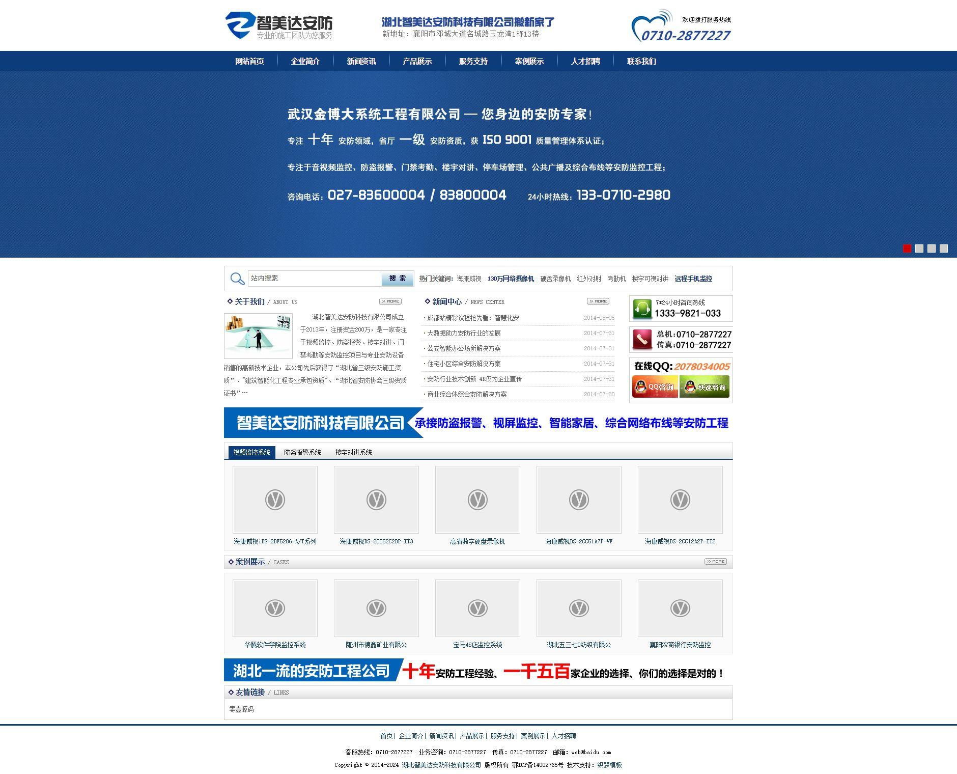 织梦dedecms监控安防电子设备网站公司PHP整站模板