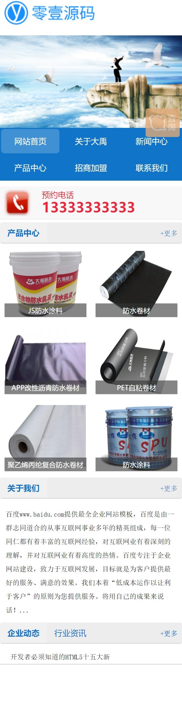 织梦dedecms蓝色企业通用型网站手机模板(独立后台)