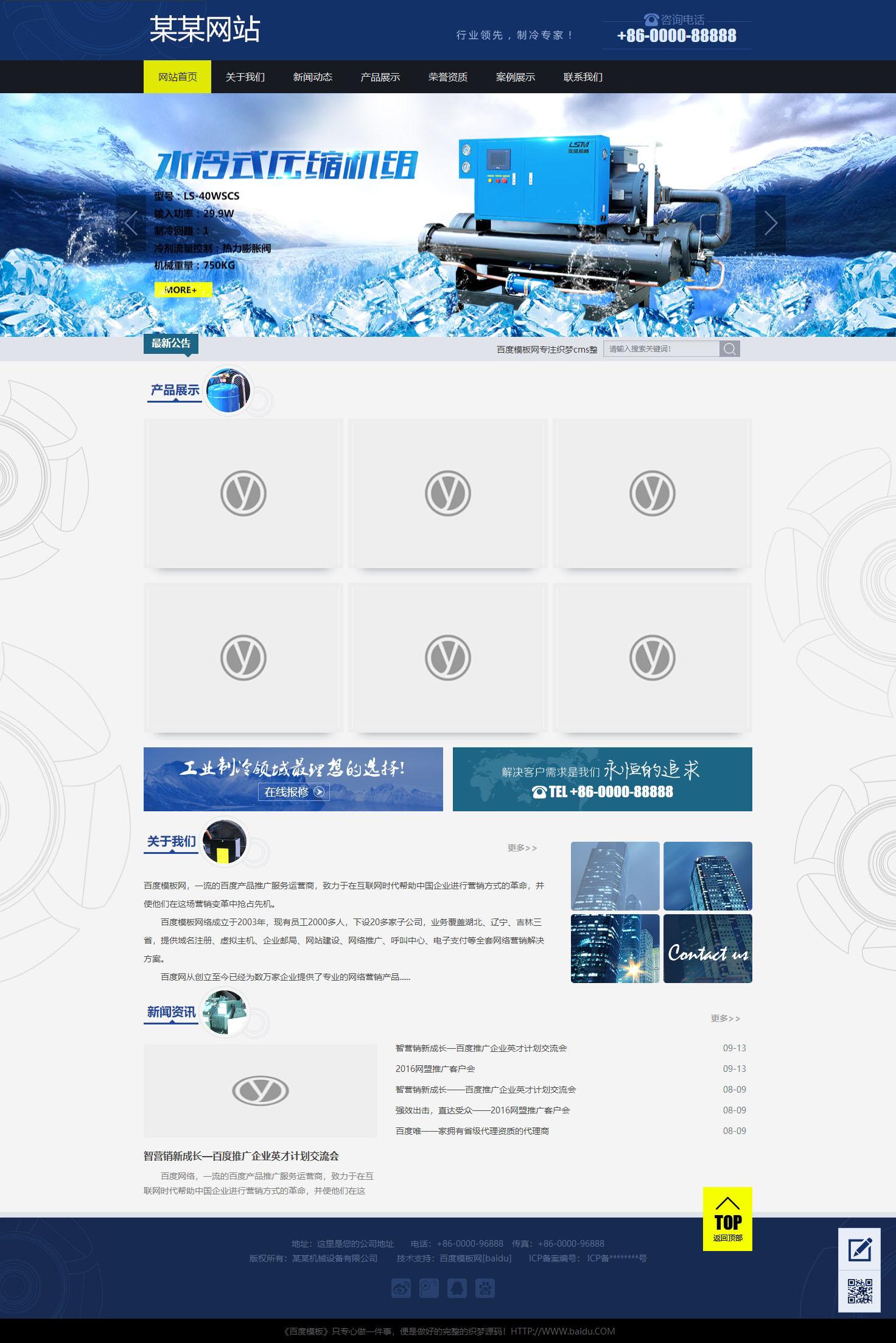 蓝色制冷机械设备织梦dedecms模板(带手机端)