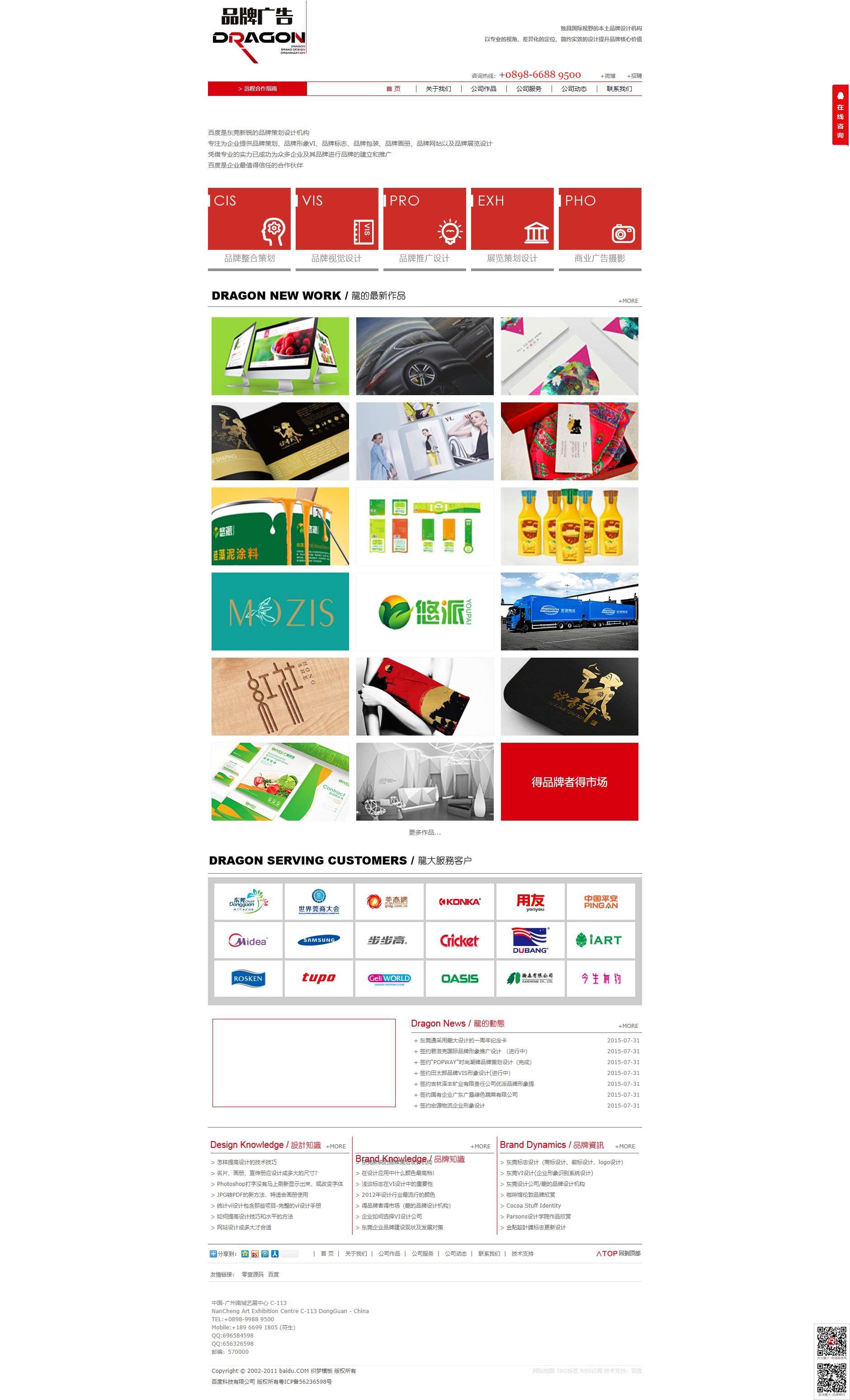 简洁大气品牌广告设计类企业公司织梦dedecms模板