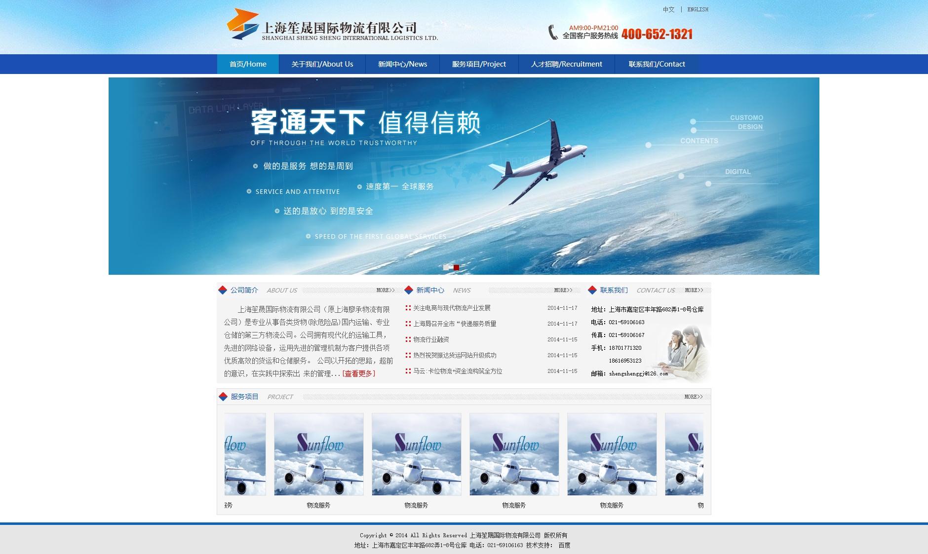 蓝色大气物流公司企业网站整站织梦dedecms源码(笙晟国际)