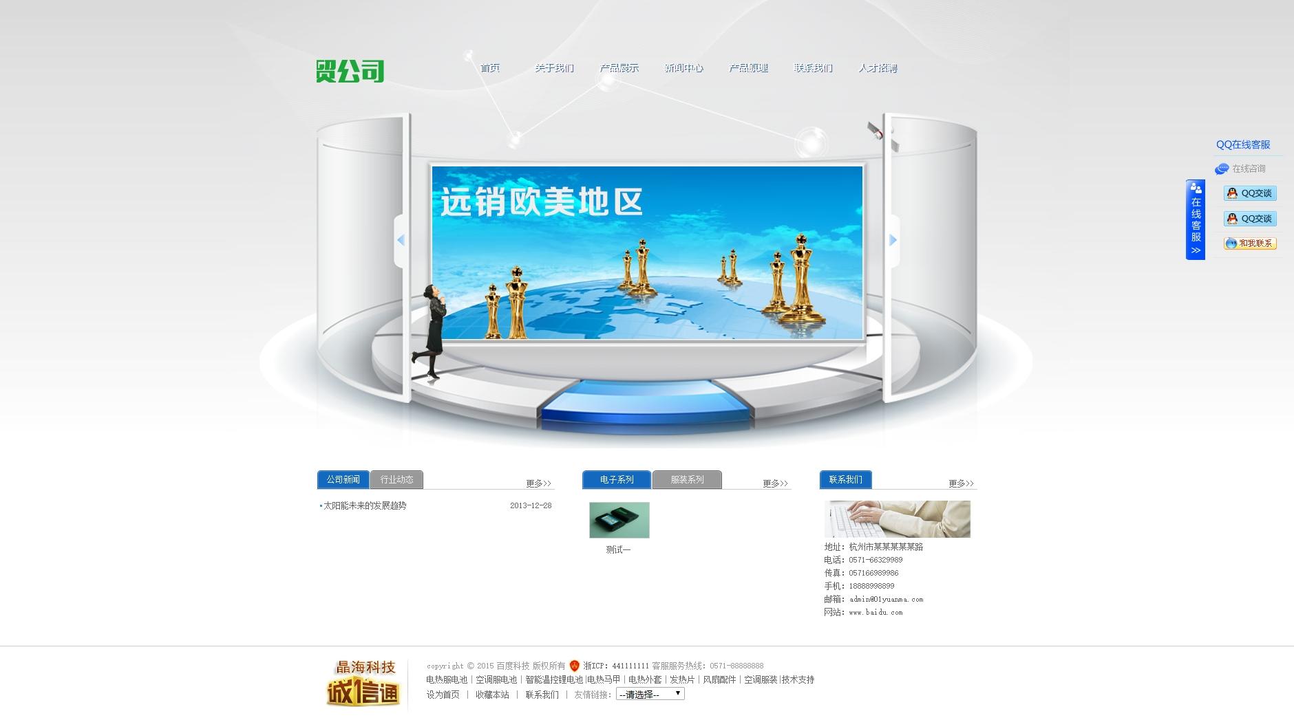 简洁外贸公司电子科技类产品织梦dedecms模板