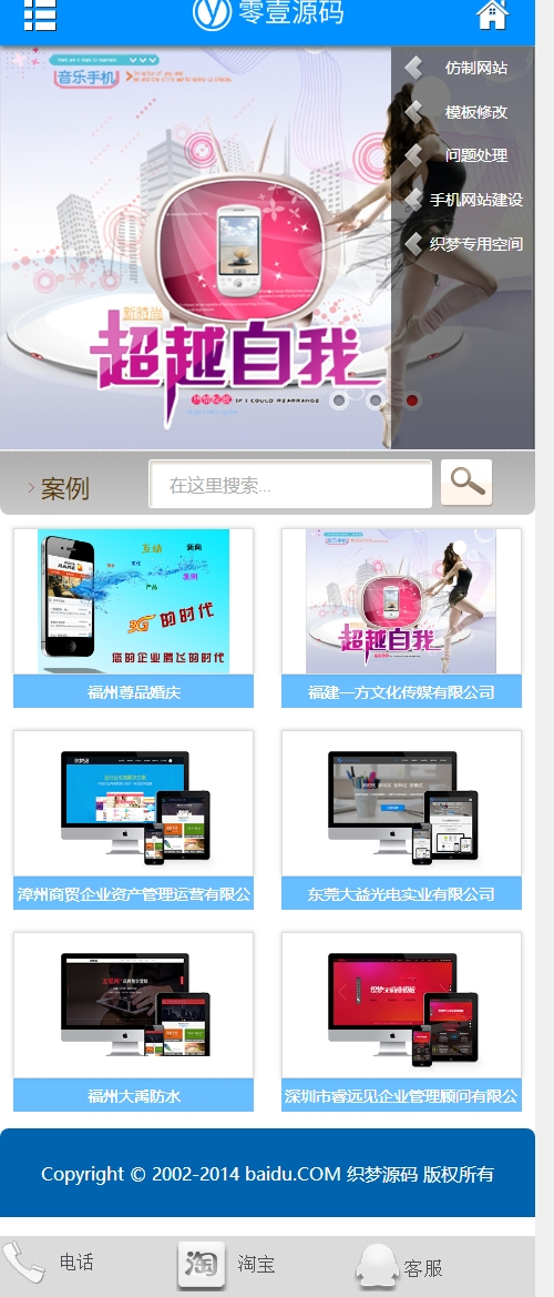 网站建设企业通用类单独手机织梦dedecms模板