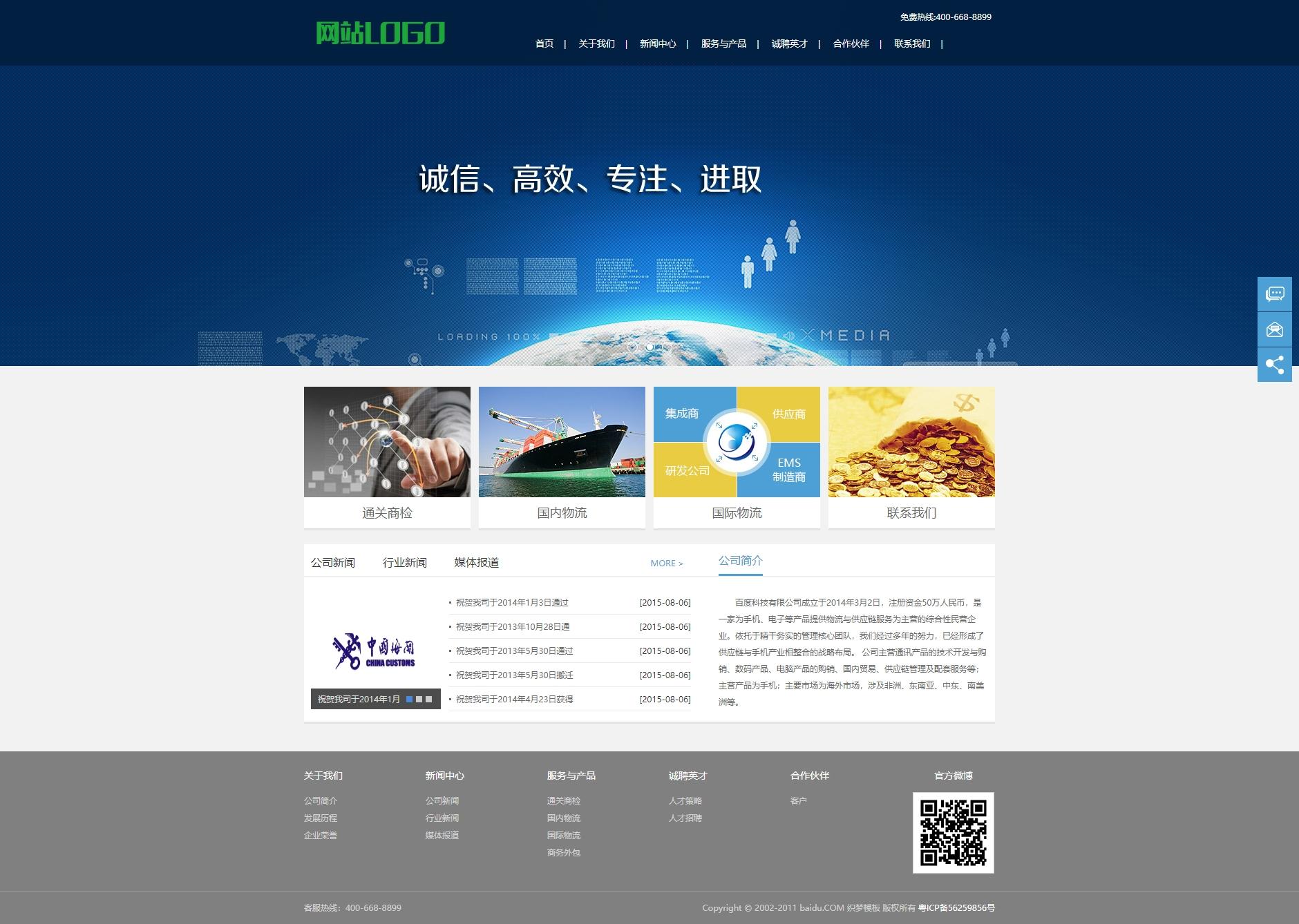 投资基金融资理财服务行业织梦dedecms模板