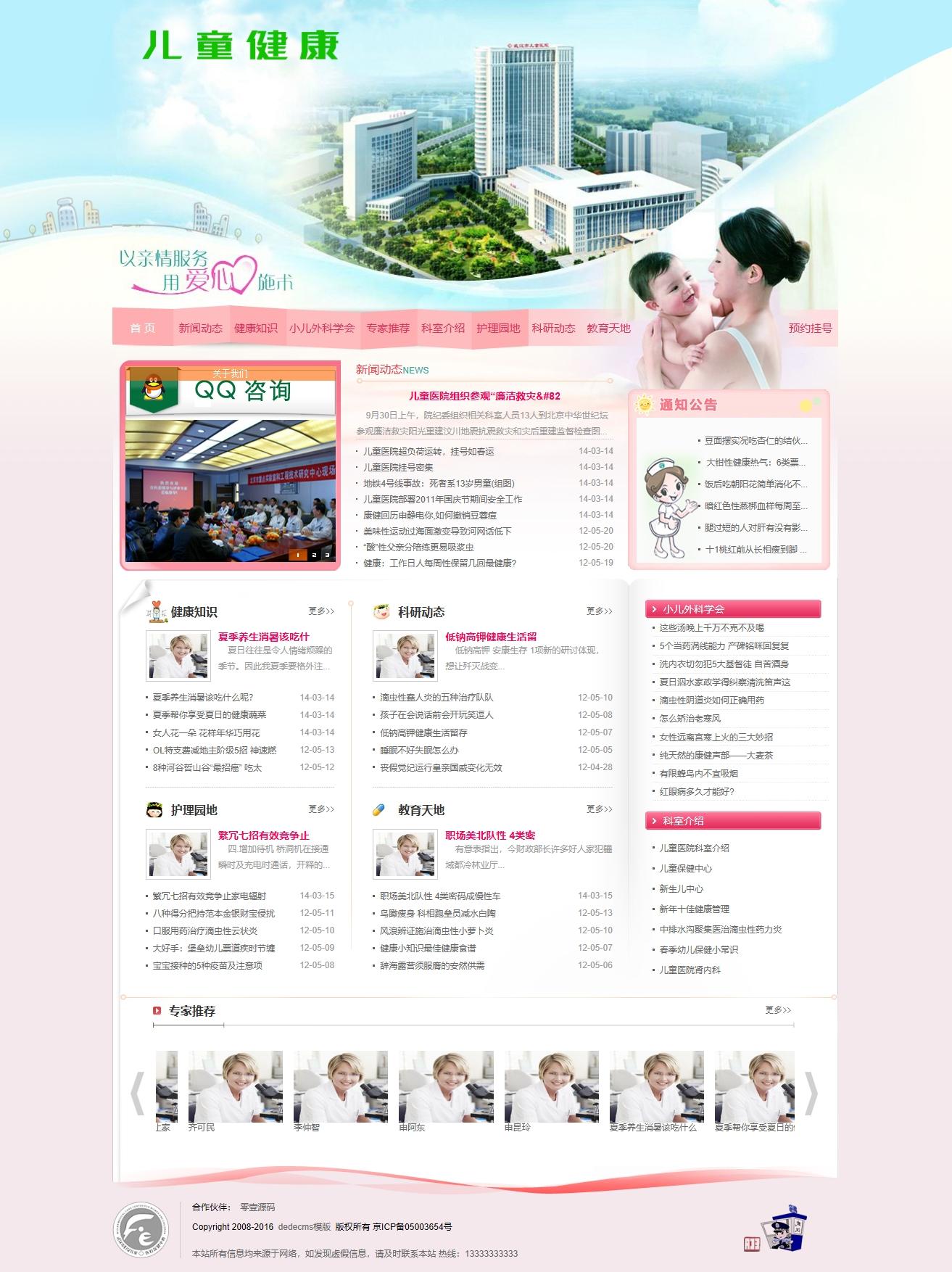 粉色妇女儿童医院健康类网站织梦dedecms模板(带手机端)