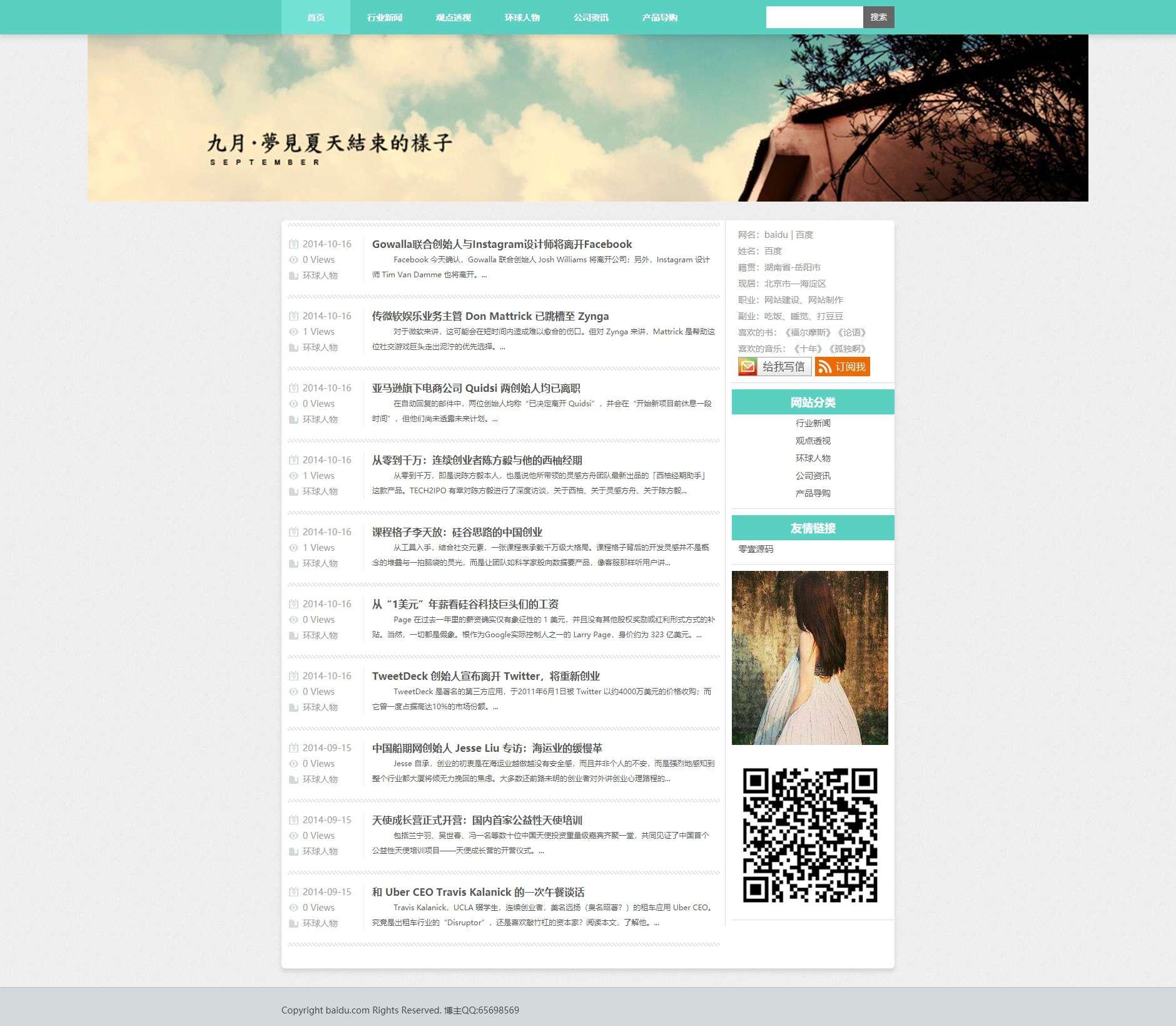 小清新个人博客文章类网站织梦dedecms模板
