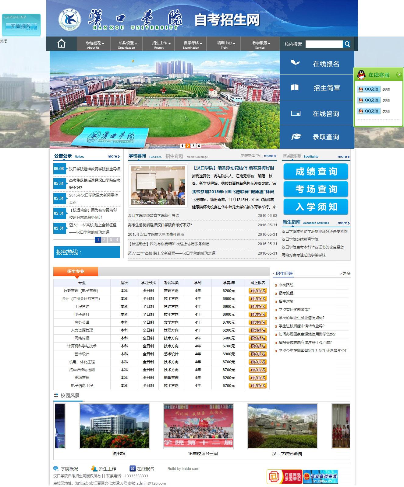 学校学院自主招生教育报考类网站织梦dedecms板(带手机端)