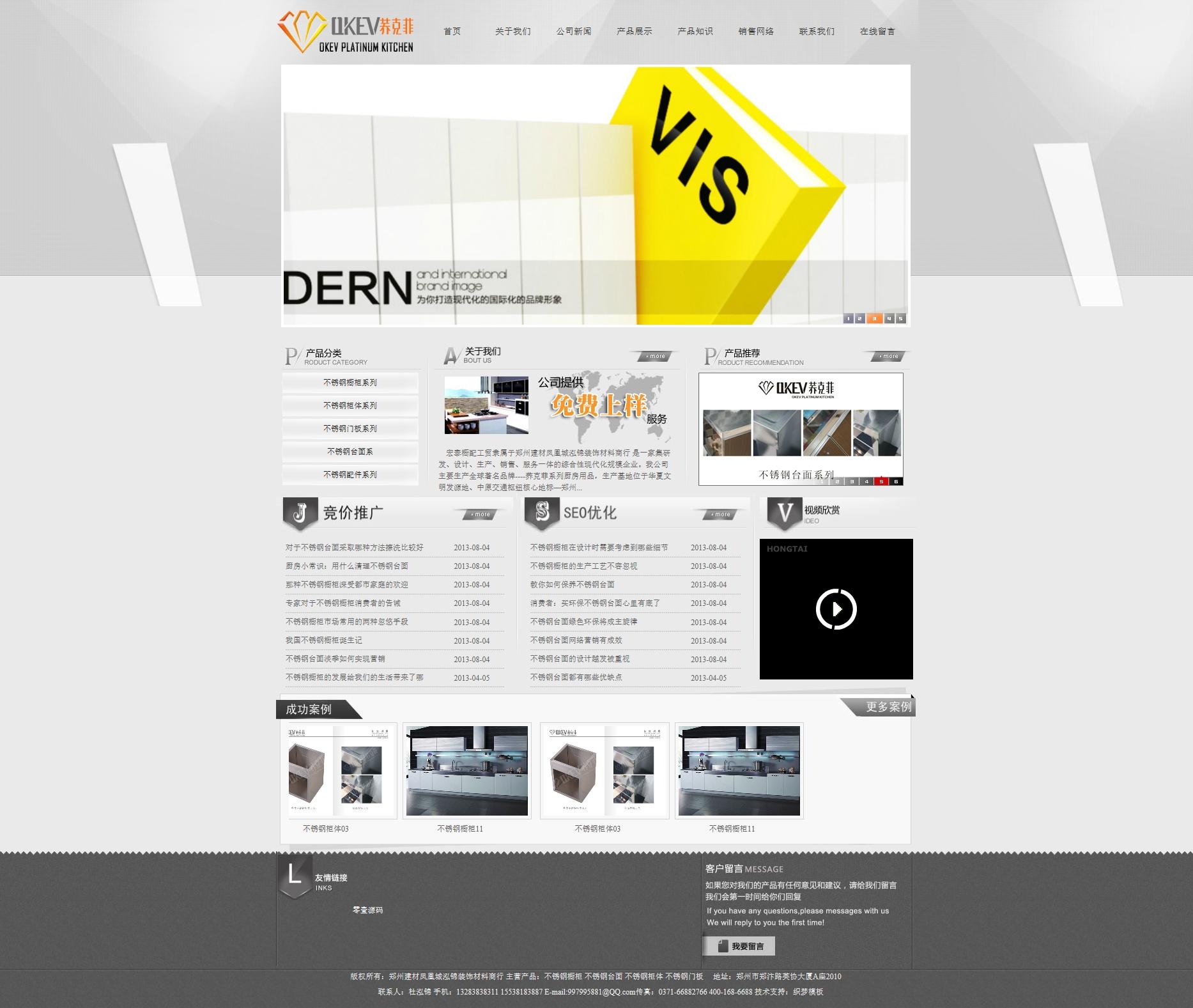 织梦dedecms灰色不锈钢橱柜公司网站整站模板