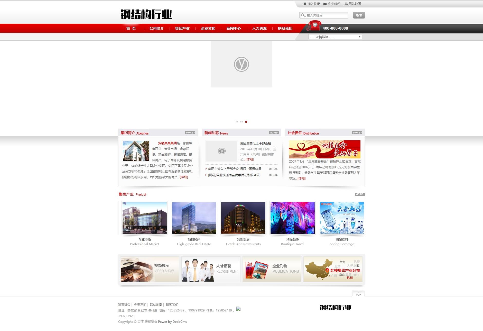 大气钢结构行业集团公司网站织梦dedecms模板