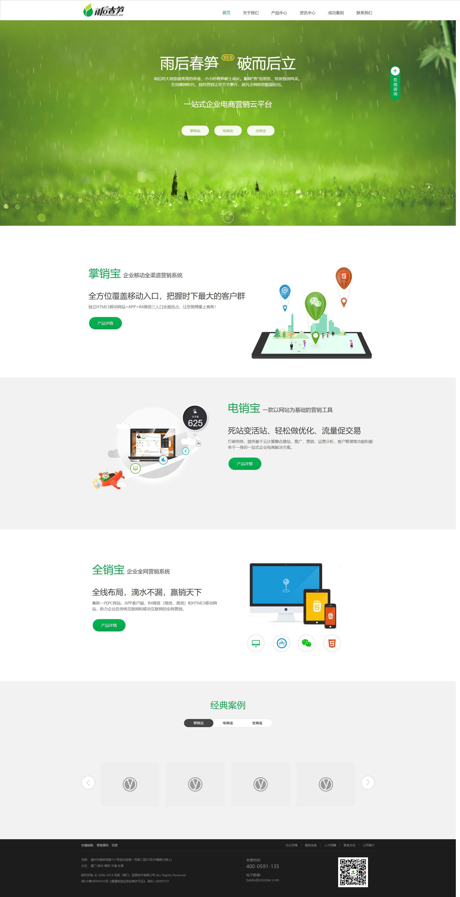 电子商务营销类企业织梦dedecms模板