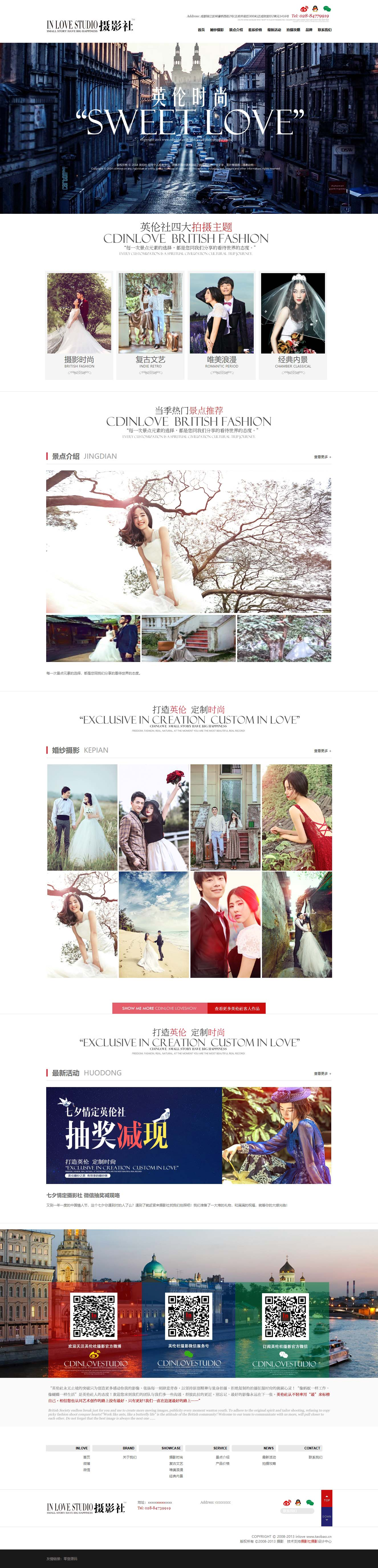 大气婚纱影楼网站织梦模板DEDECMS摄影工作室(修复版)