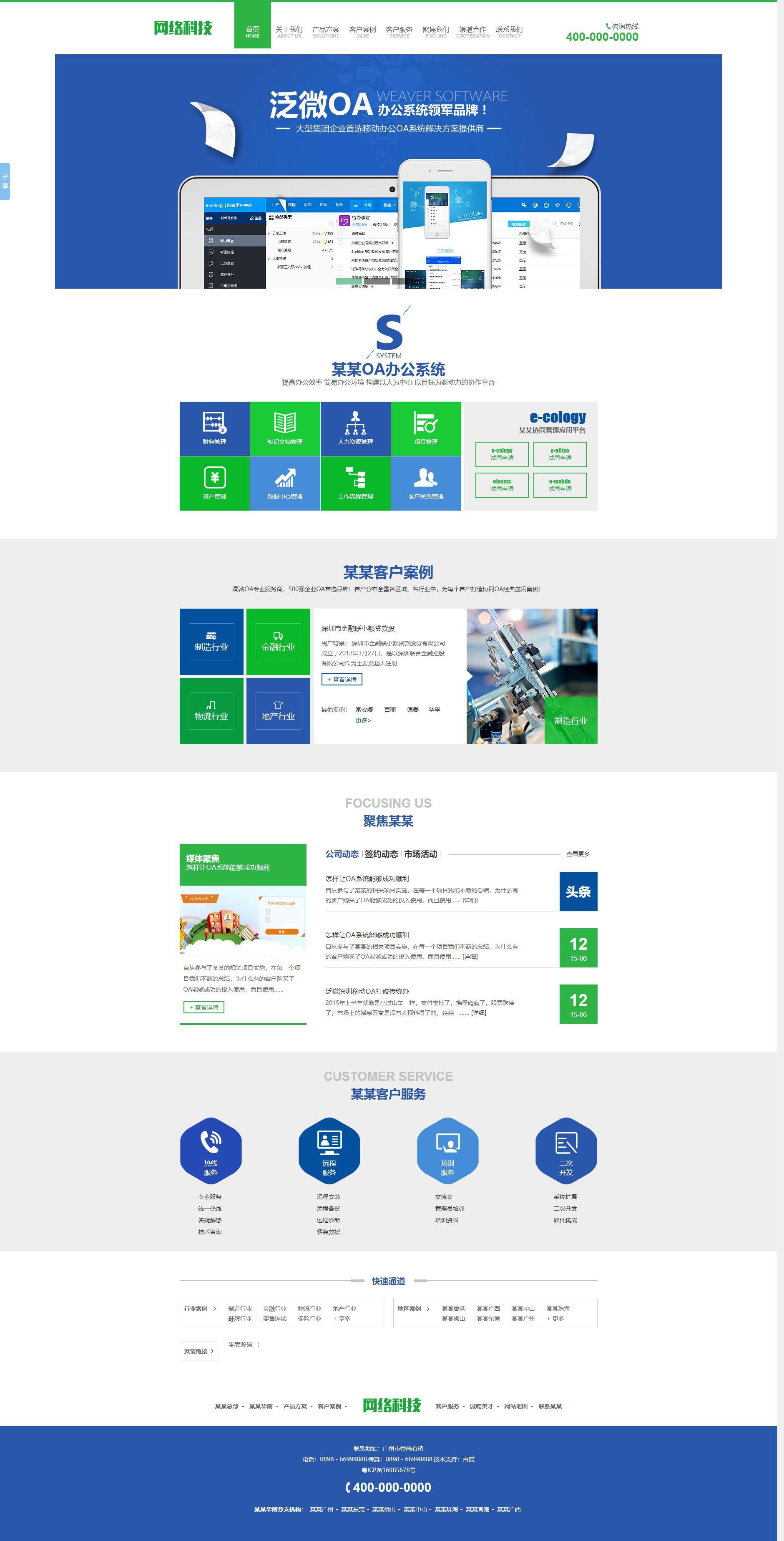 网络科技软件开发类企业通用织梦dedecms模板