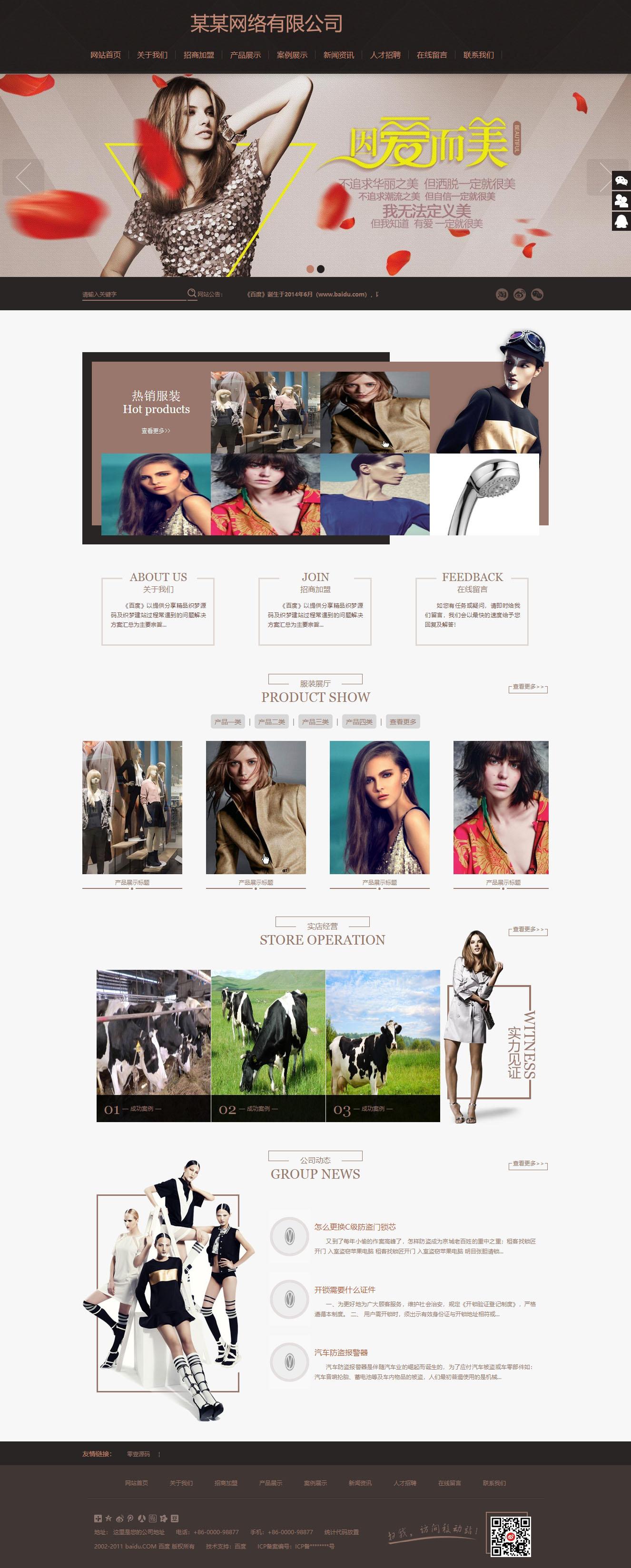 服装展示设计类网站织梦dedecms模板(带手机端)