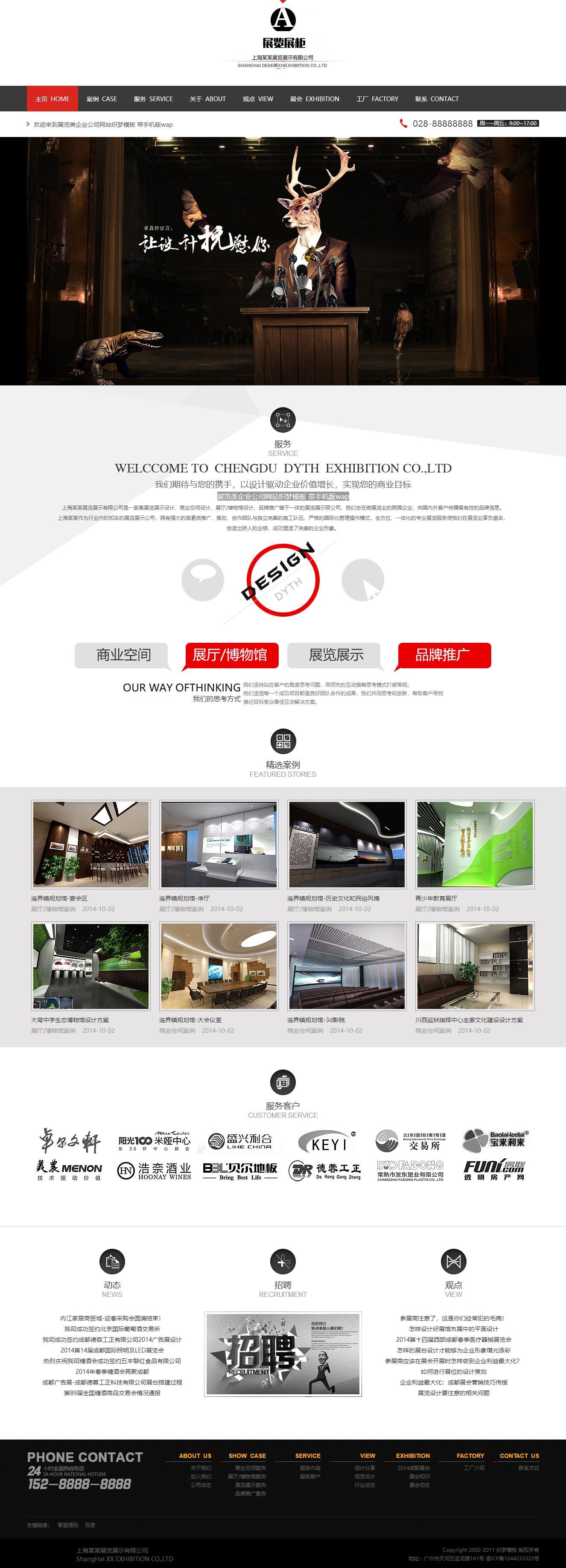 展览类企业公司网站织梦dedecms模板