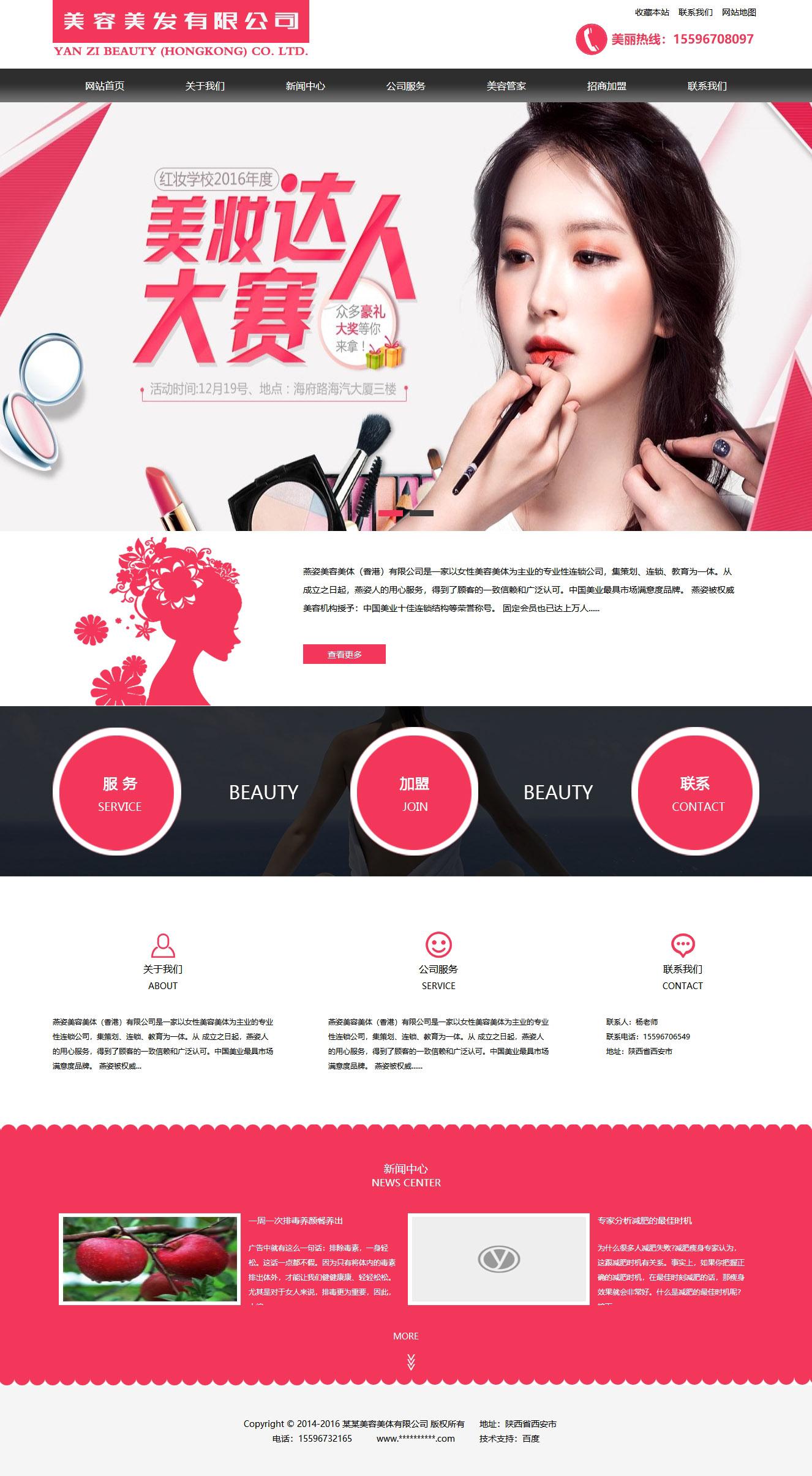 美容美体化妆网站织梦dedecms模板(带手机端)