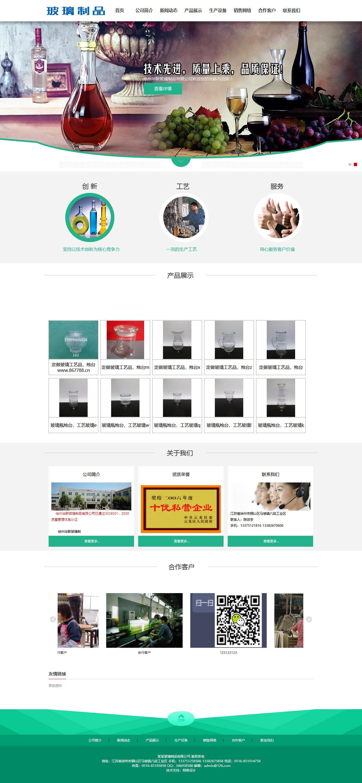 玻璃制品类网站织梦dedecms模板(带手机端)