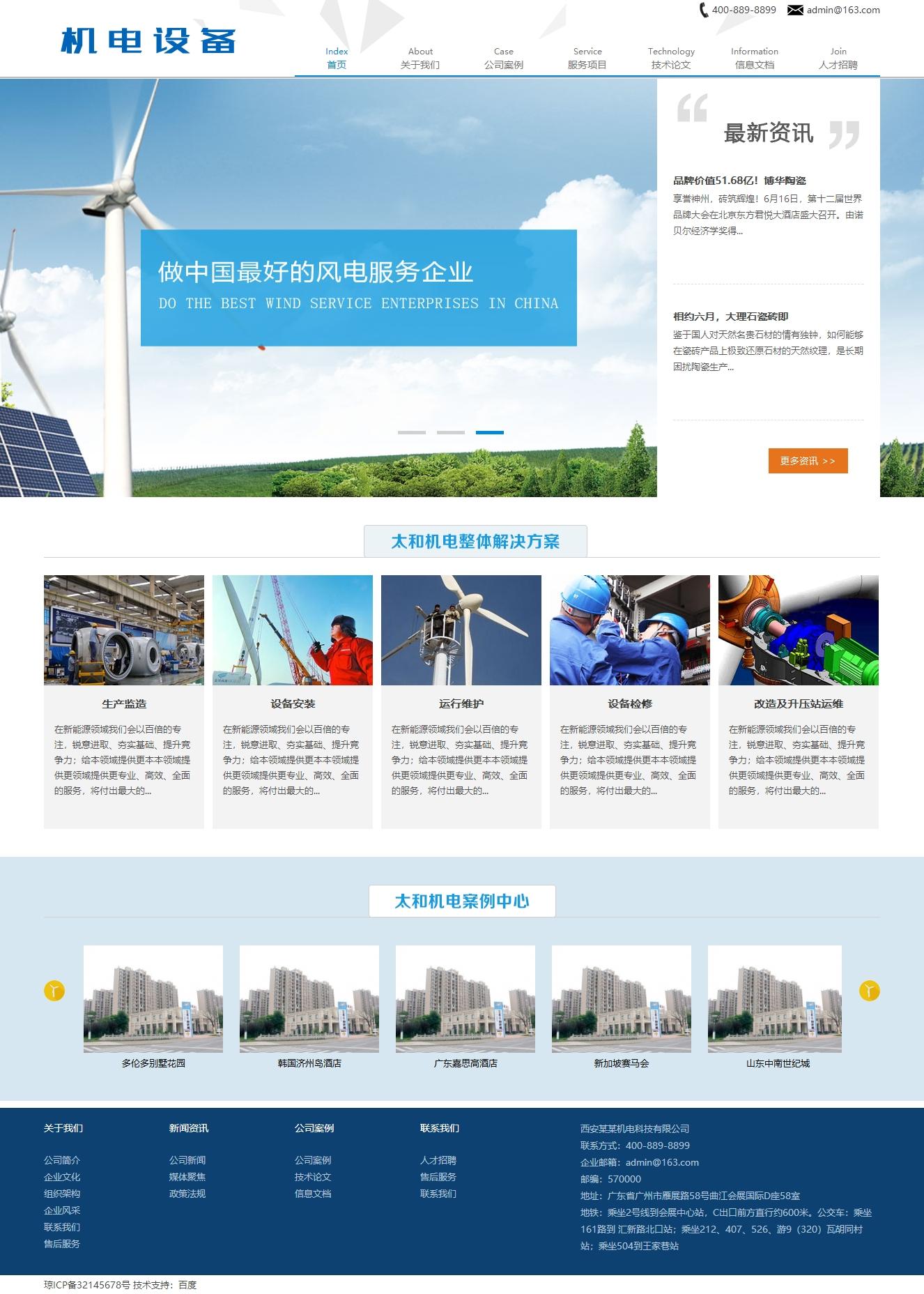 机电科技设备类网站织梦dedecms模板(带手机端)