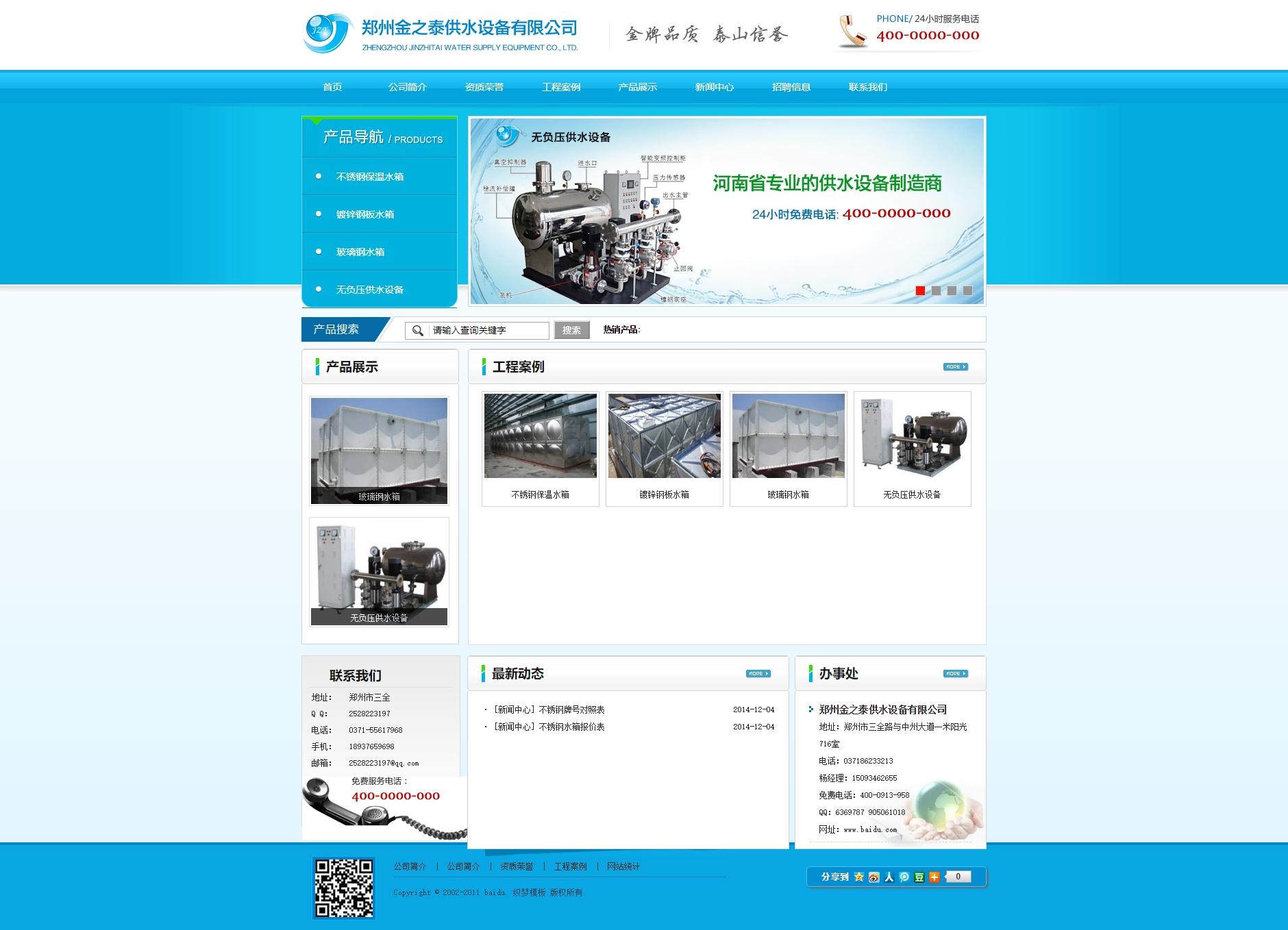 蓝色设备类企业网站织梦dedecms模板