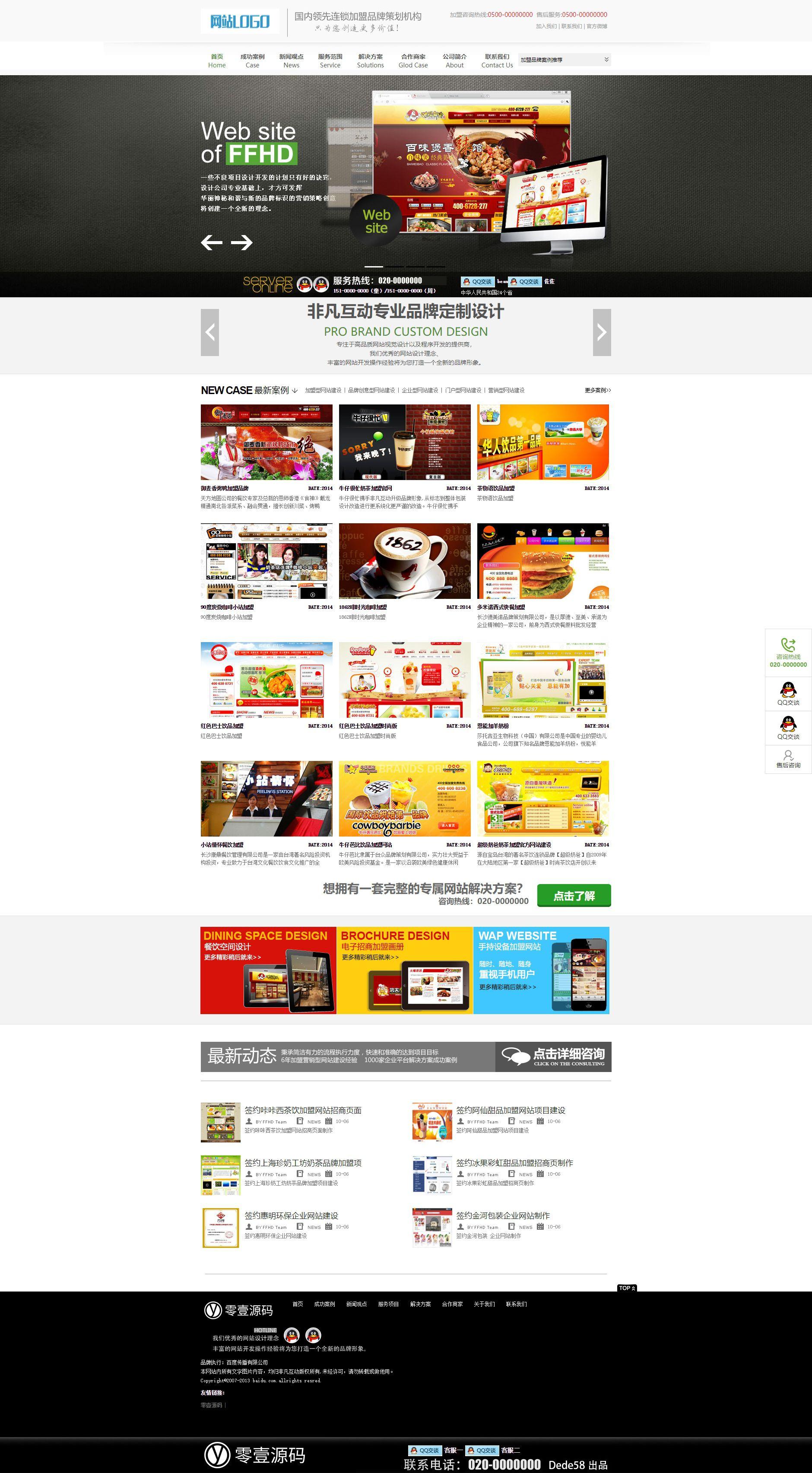 Html5高端网络广告策划公司织梦dedecms模板