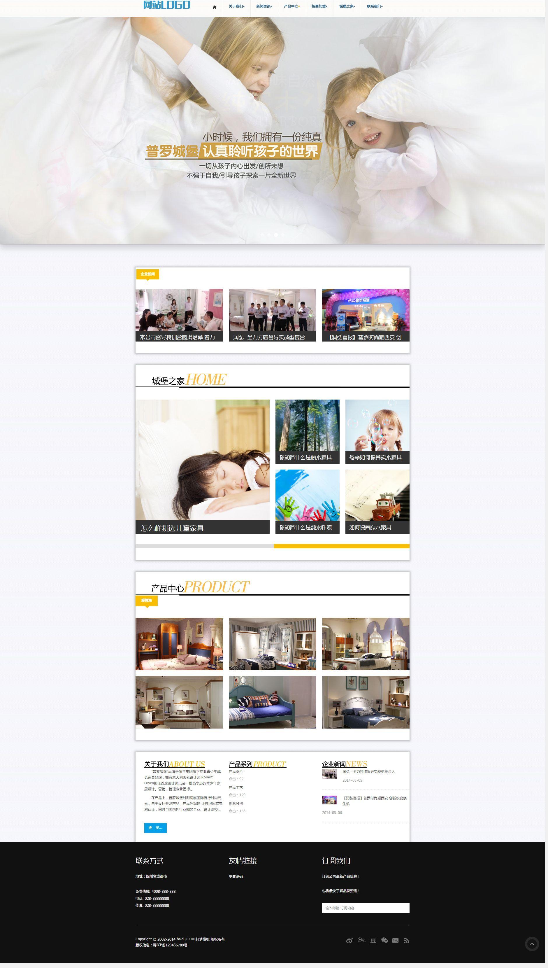 HTML5移动端手机自适应儿童家居类企业织梦dedecms模板