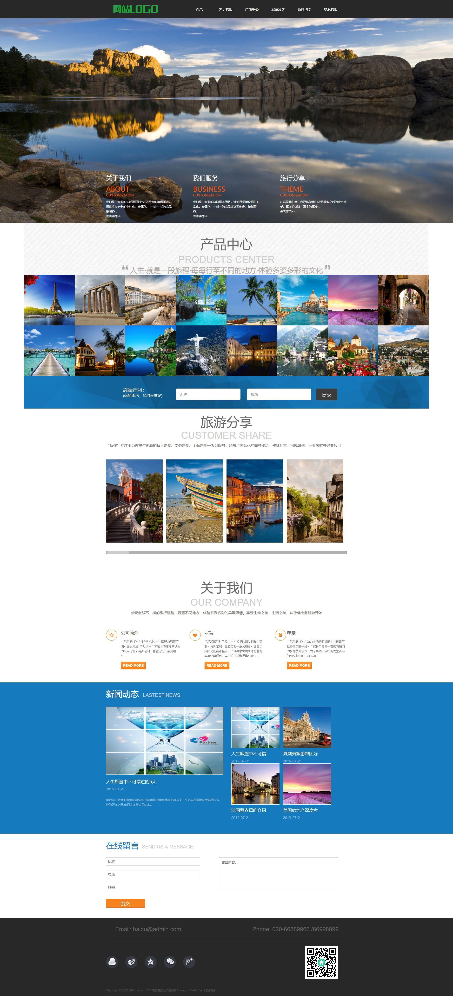 大气旅游分享类企业通用织梦dedecms模板