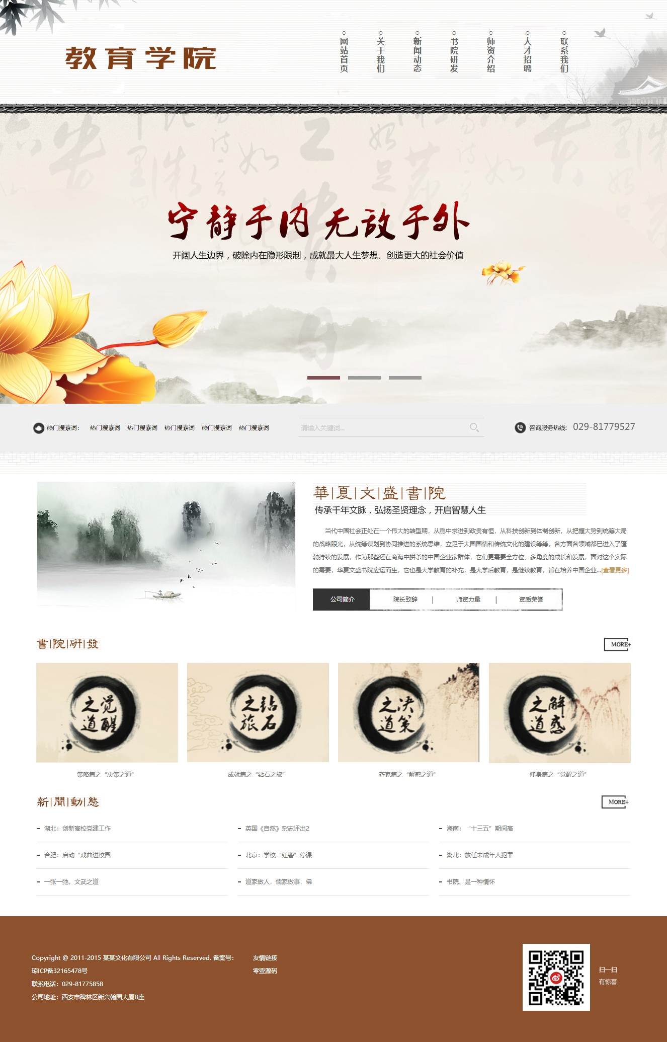 古典文化文学学院学校类网站织梦dedecms模板(带手机端)