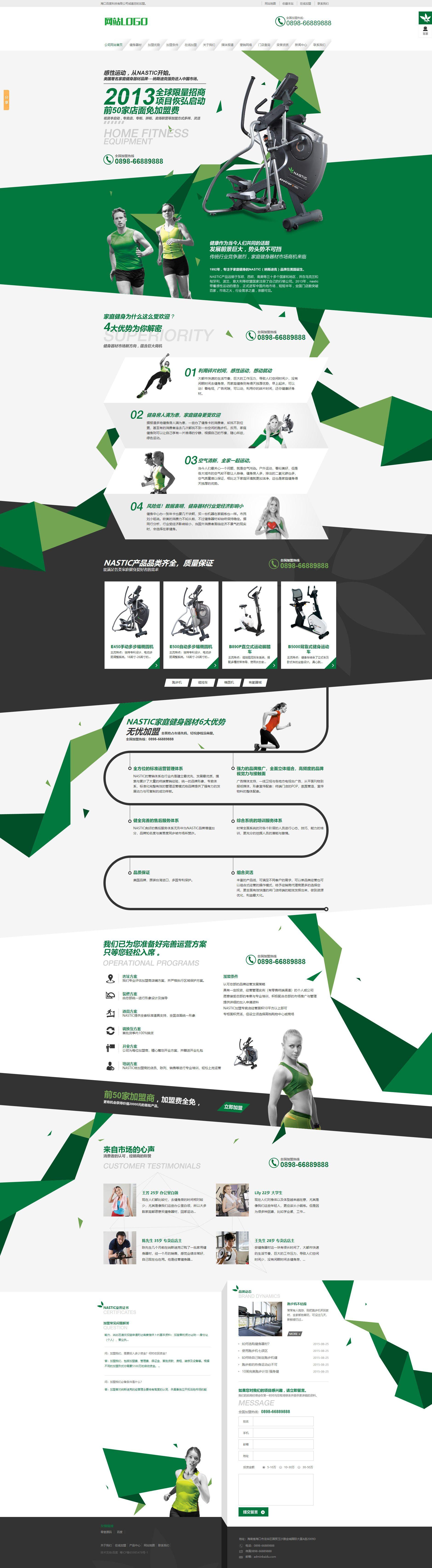 机械体育运动健身器材营销类企业网站织梦dedecms模板