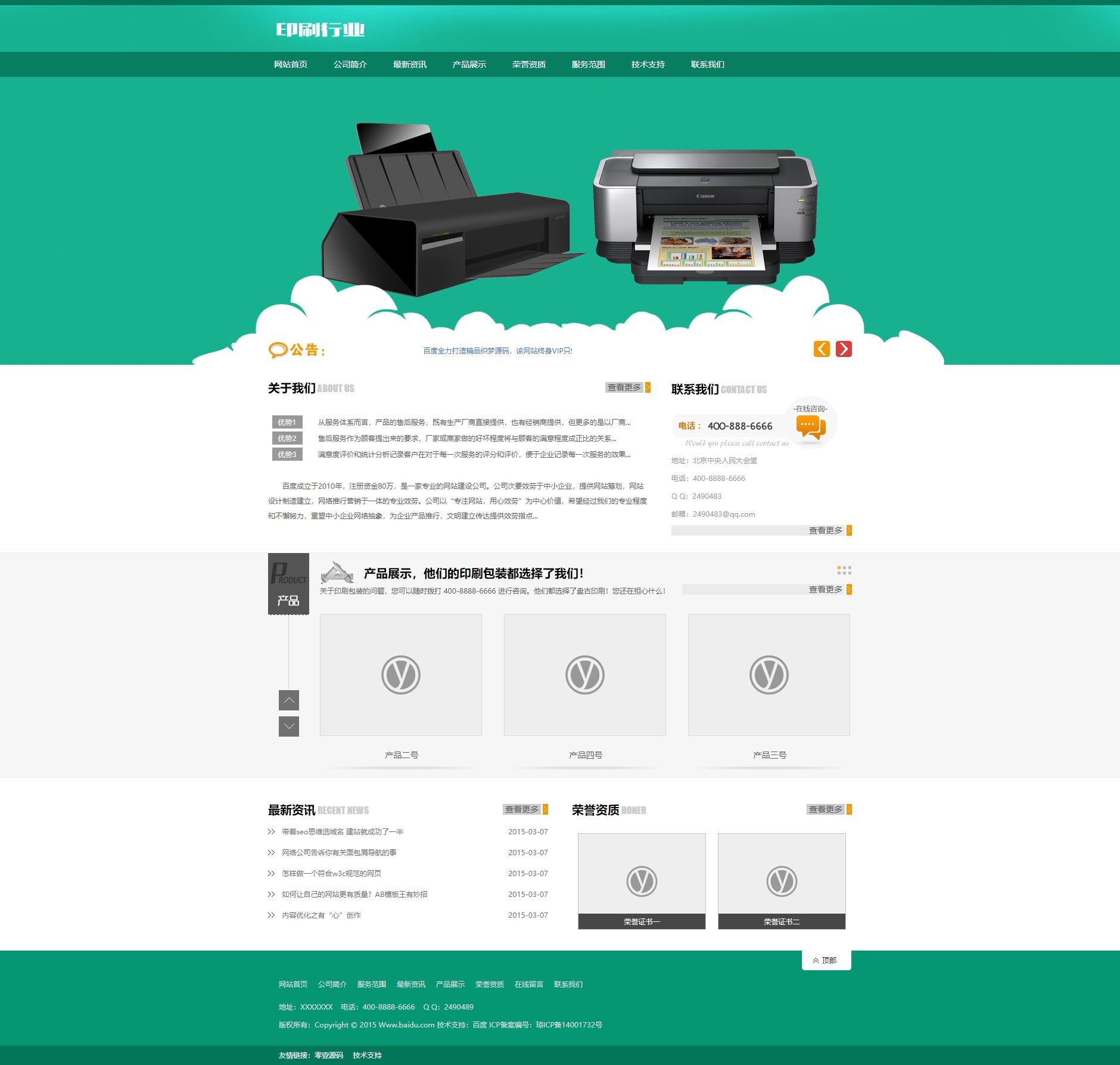 绿色小清新印刷印业网站织梦dedecms模板