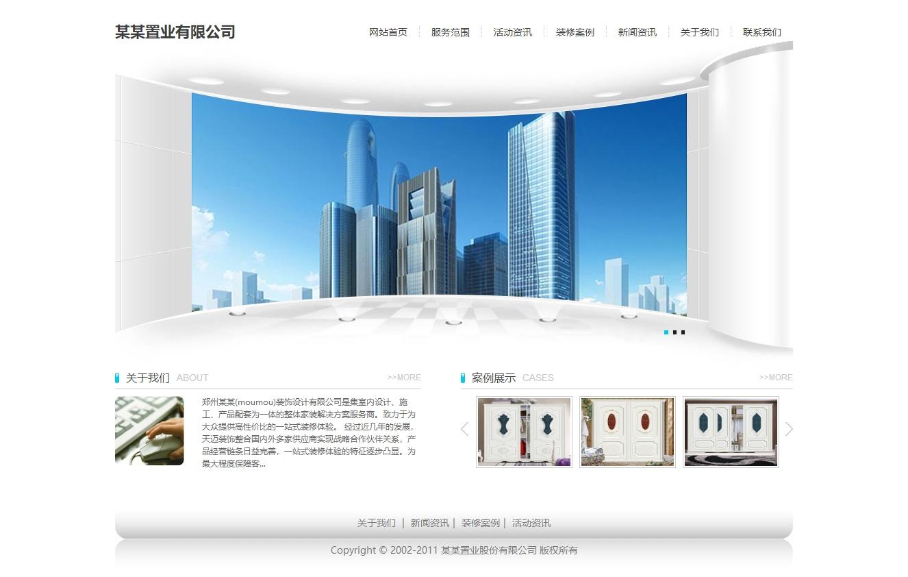 置业企业通用类网站织梦dedecms模板(带手机端)