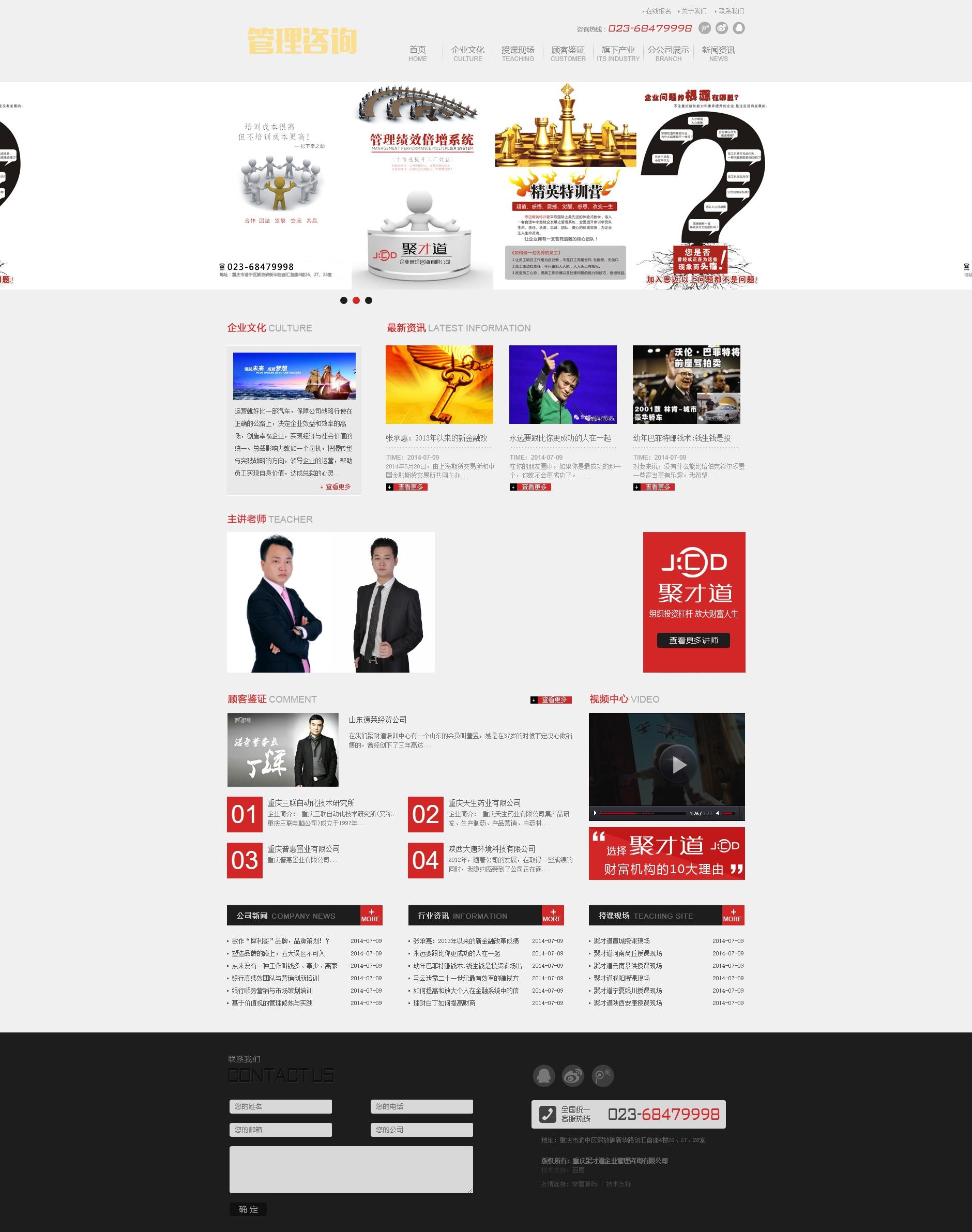 高端大气企业管理咨询公司网站织梦dedecms模板