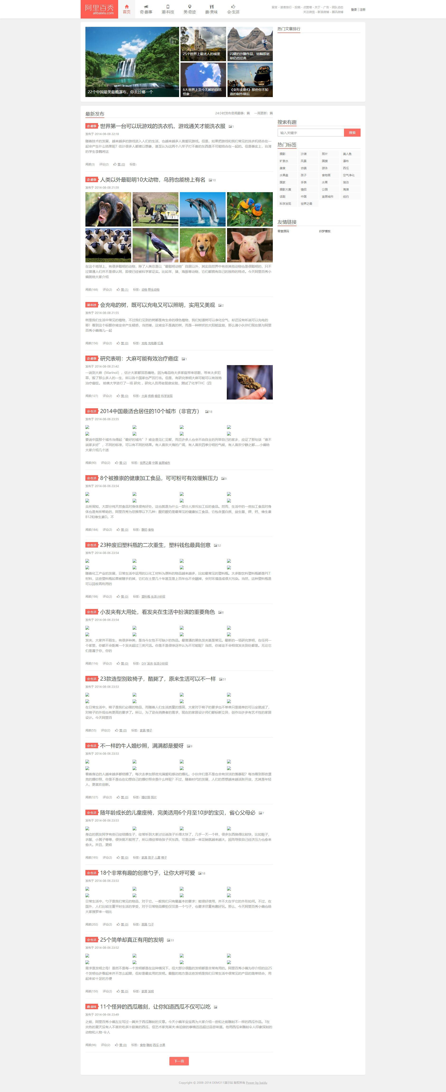 仿新版阿里百秀织梦dedecms模板 织梦dedecms博客文章资讯源码 PHP网站模板