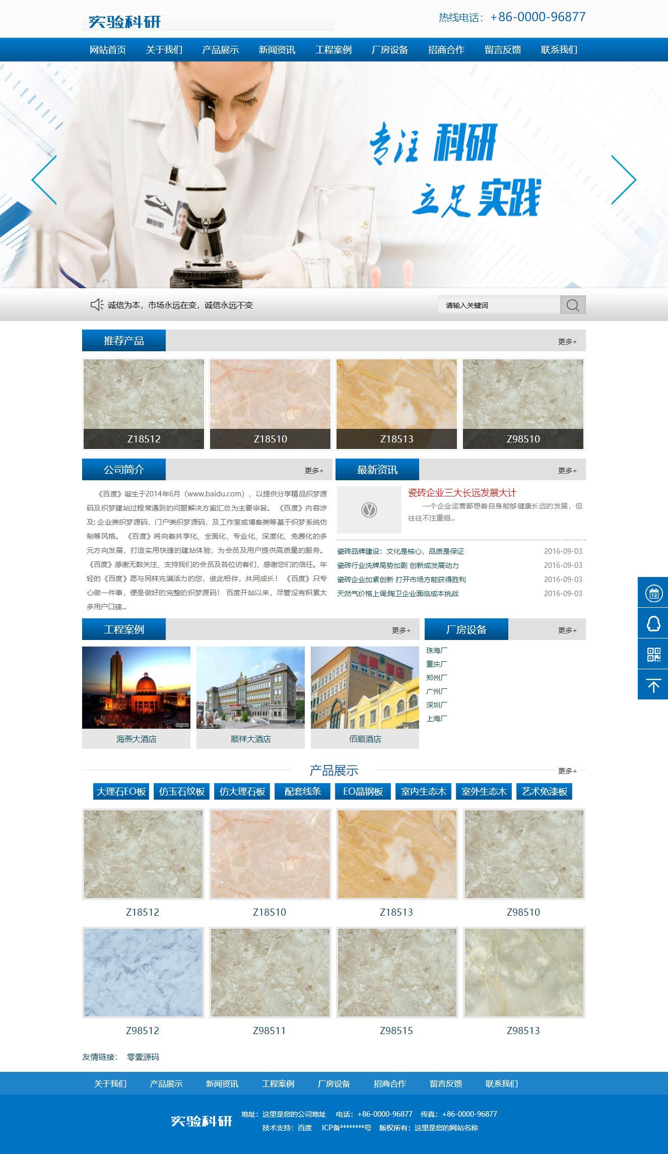 企业实验科技研究类网站织梦dedecms模板(带手机移动端)
