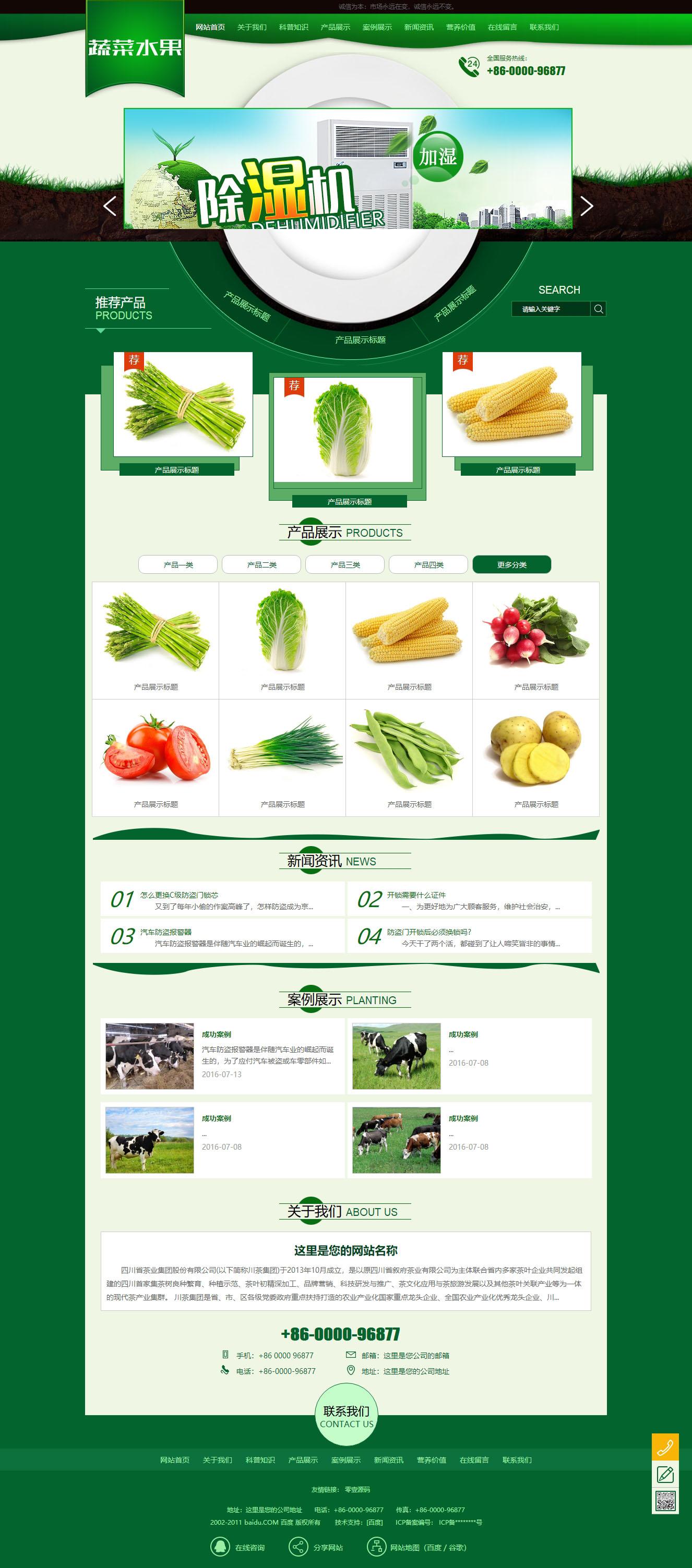 绿色农业水果白菜蔬菜类织梦dedecms模板(带手机端)