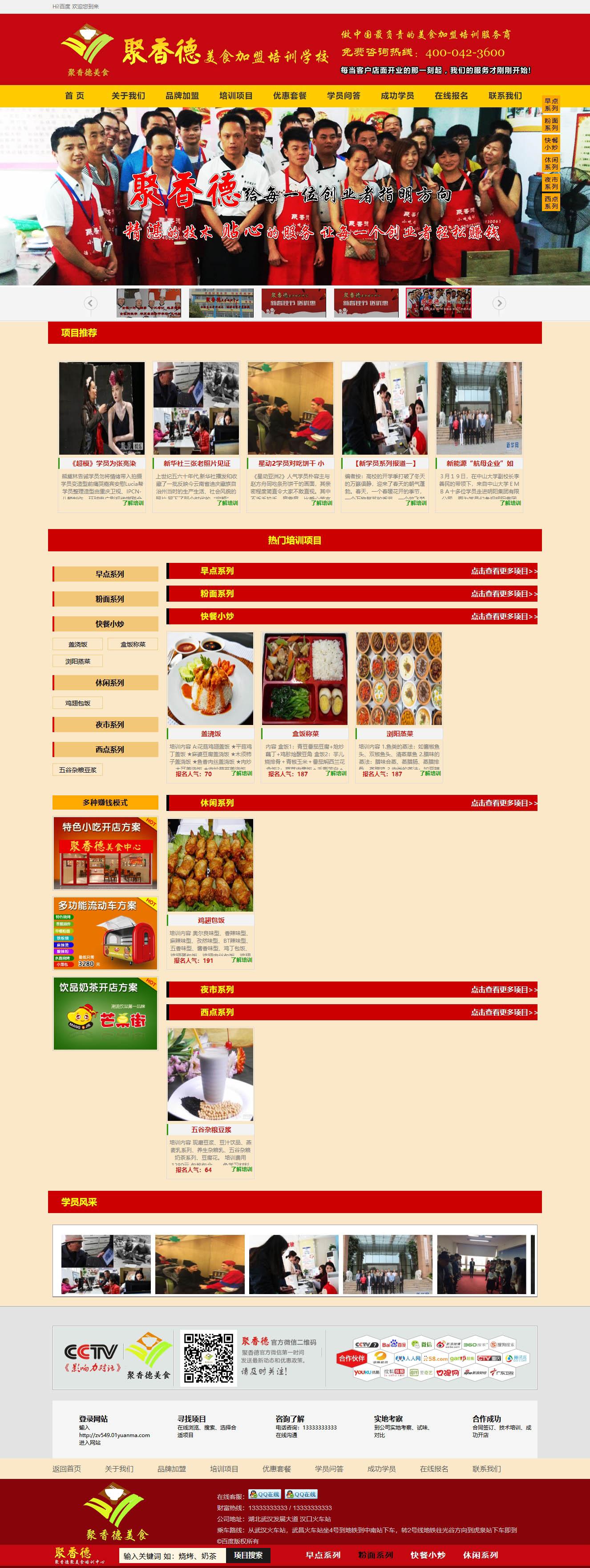 餐饮小吃培训网站模板织梦dedecms源码(带手机端)