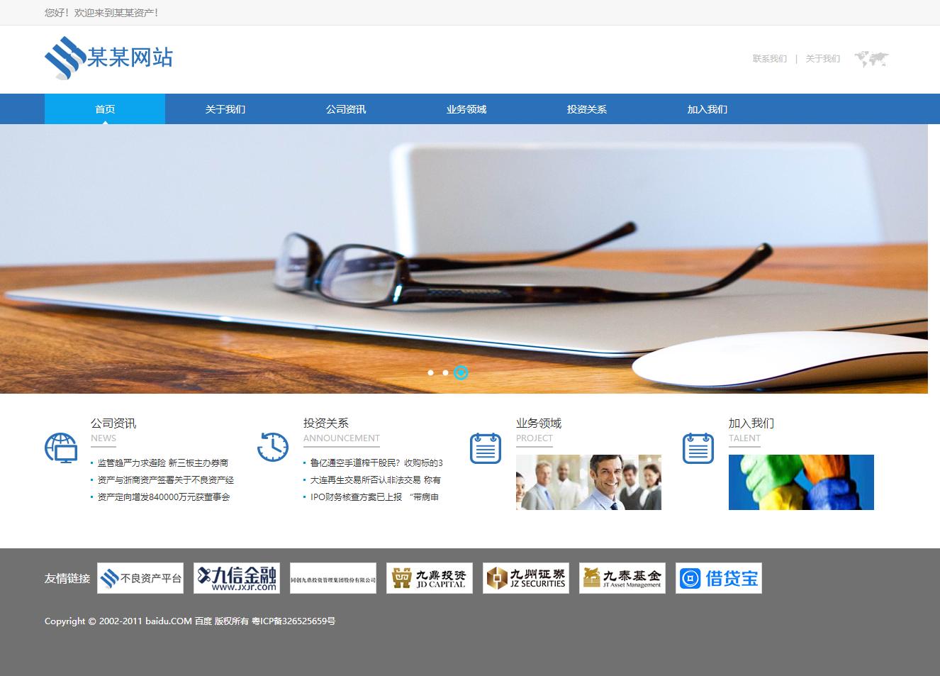 金融投资资产监管部门类网站织梦dedecms模板(带手机端)