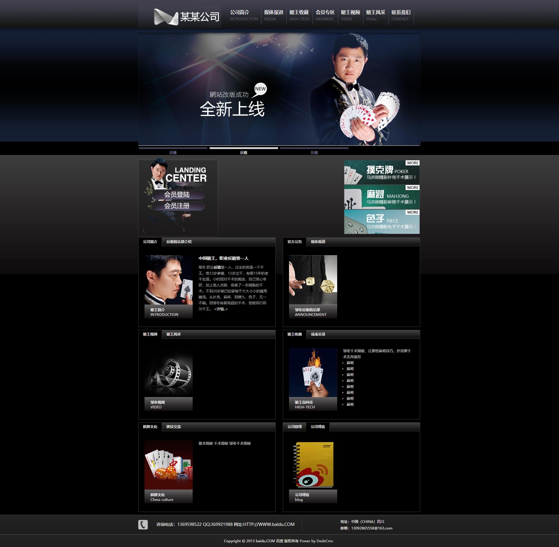 反赌类俱乐部网站织梦dedecms模板(会员中心)