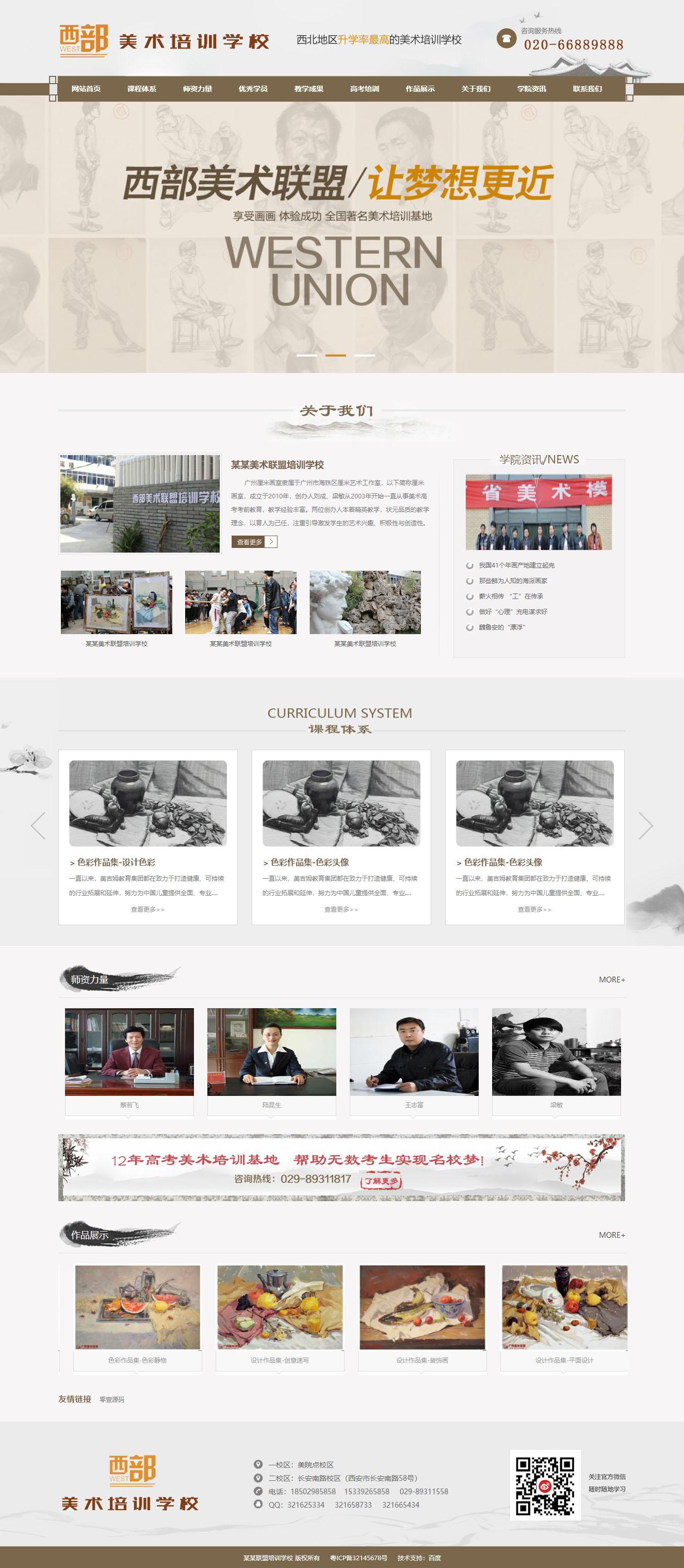 美术联盟培训机构学校类网站织梦dedecms模板(带手机端)