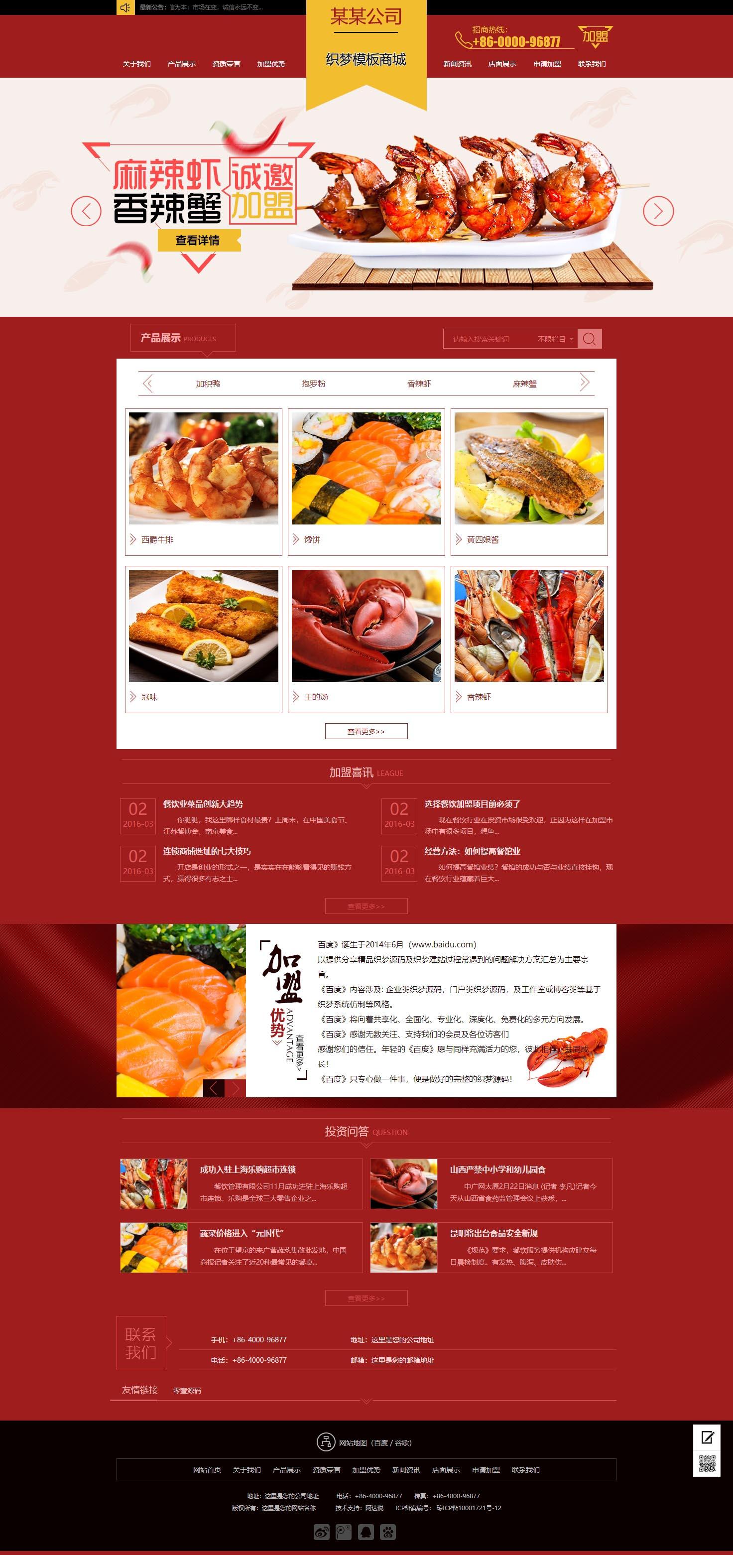 红色招商加盟食品类企业网站织梦dedecms模板(带手机端)